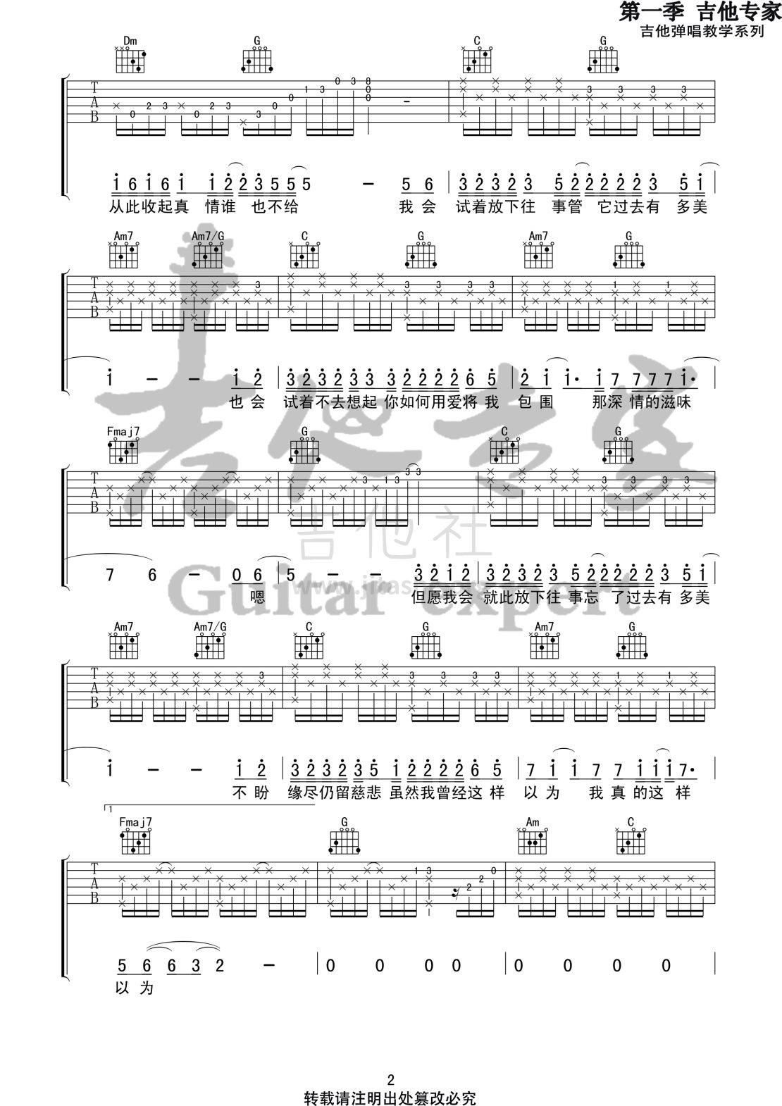 为你我受冷风吹(音艺吉他专家弹唱教学:第一季第4集)吉他谱(图片谱,弹唱,伴奏,教程)_胡彦斌(Anson Hu)_为你我受冷风吹2 第一季第四集.jpg