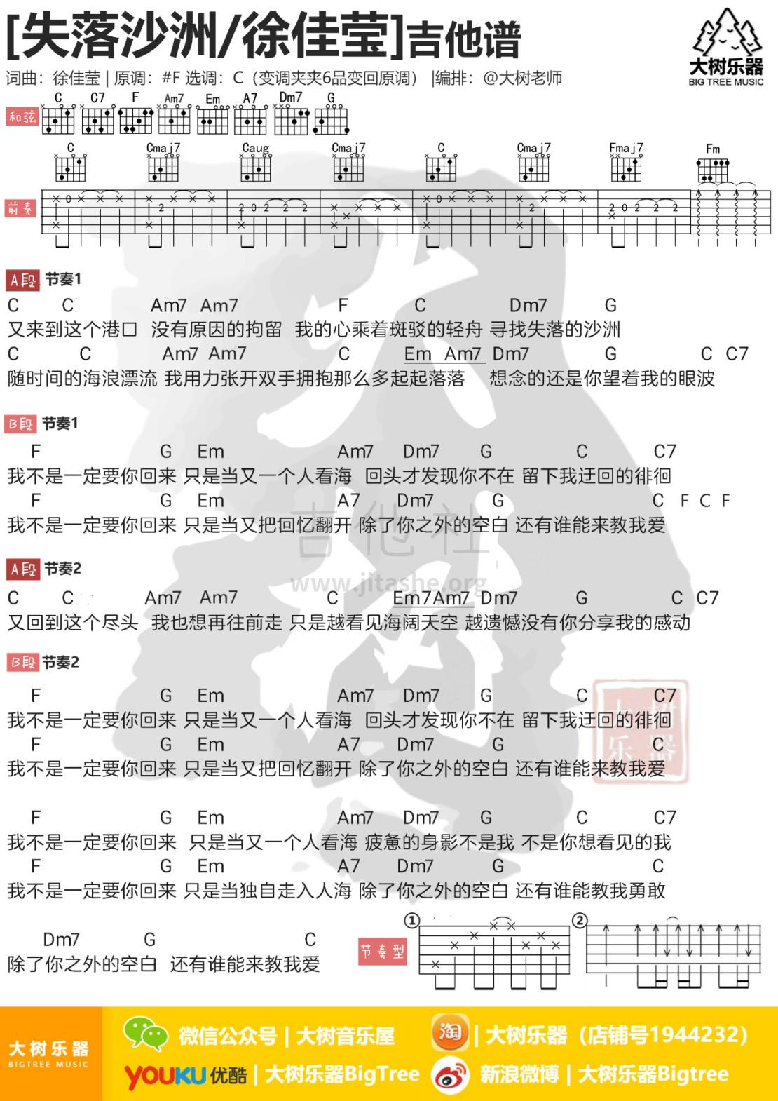 失落沙洲吉他谱(图片谱,弹唱,大树乐器,大树音乐)_徐佳莹(LALA)_模板_meitu_3_meitu_1.jpg