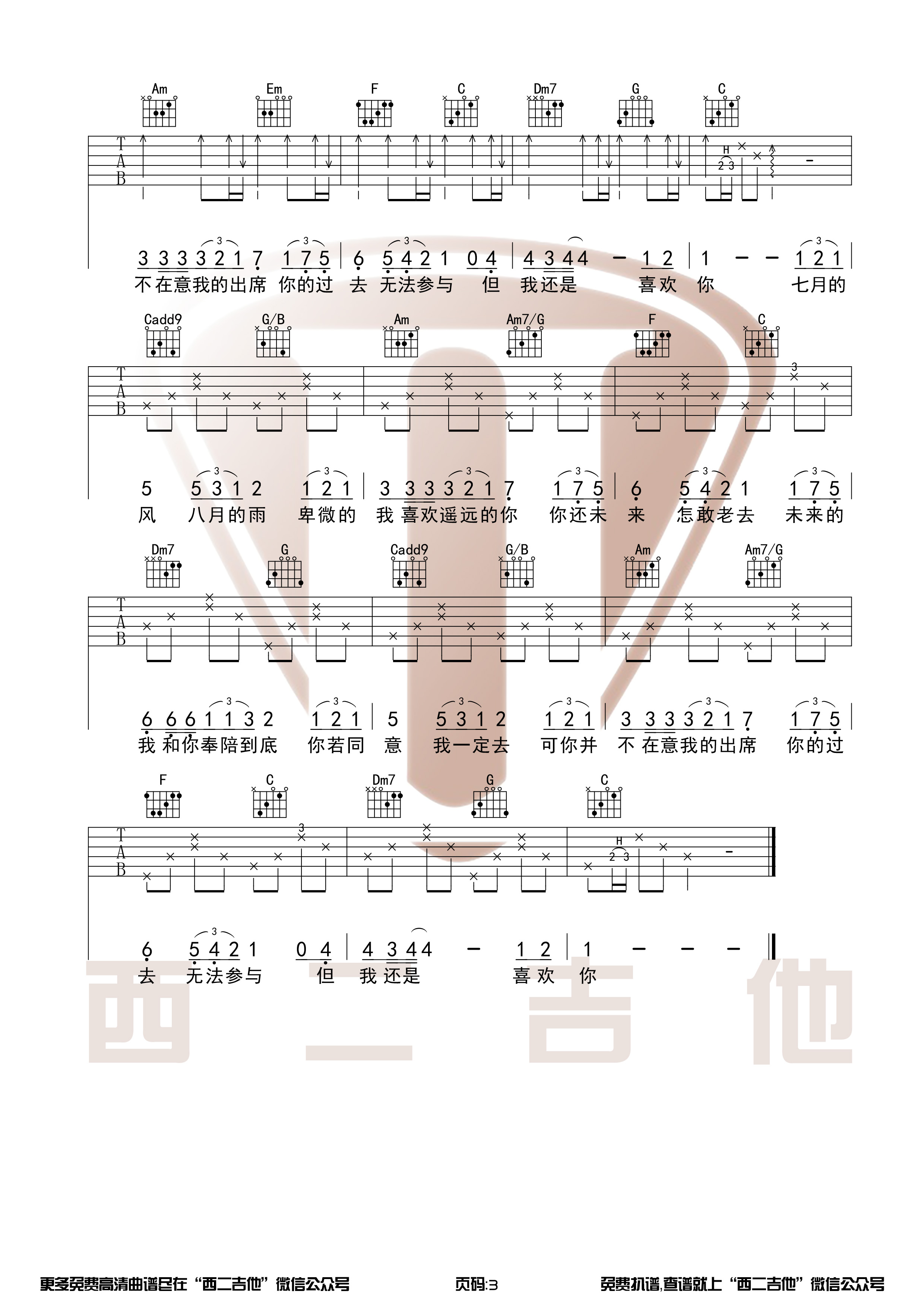 遥远的你(原版前奏间奏完整版)吉他谱(图片谱,弹唱,C调,西二吉他)_群星(Various Artists)_遥远的你3.jpg