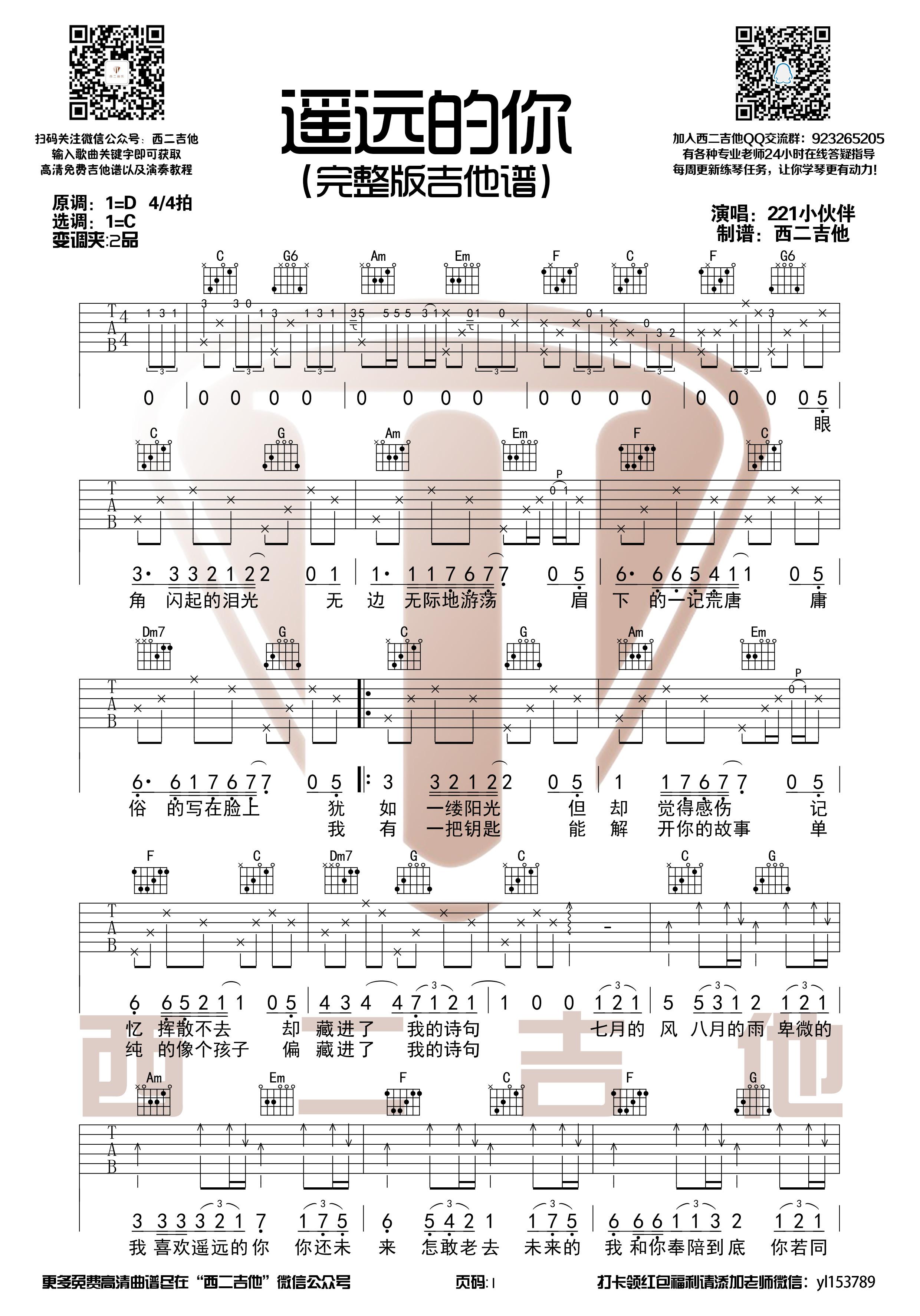 遥远的你(原版前奏间奏完整版)吉他谱(图片谱,弹唱,C调,西二吉他)_群星(Various Artists)_遥远的你简单版1.jpg