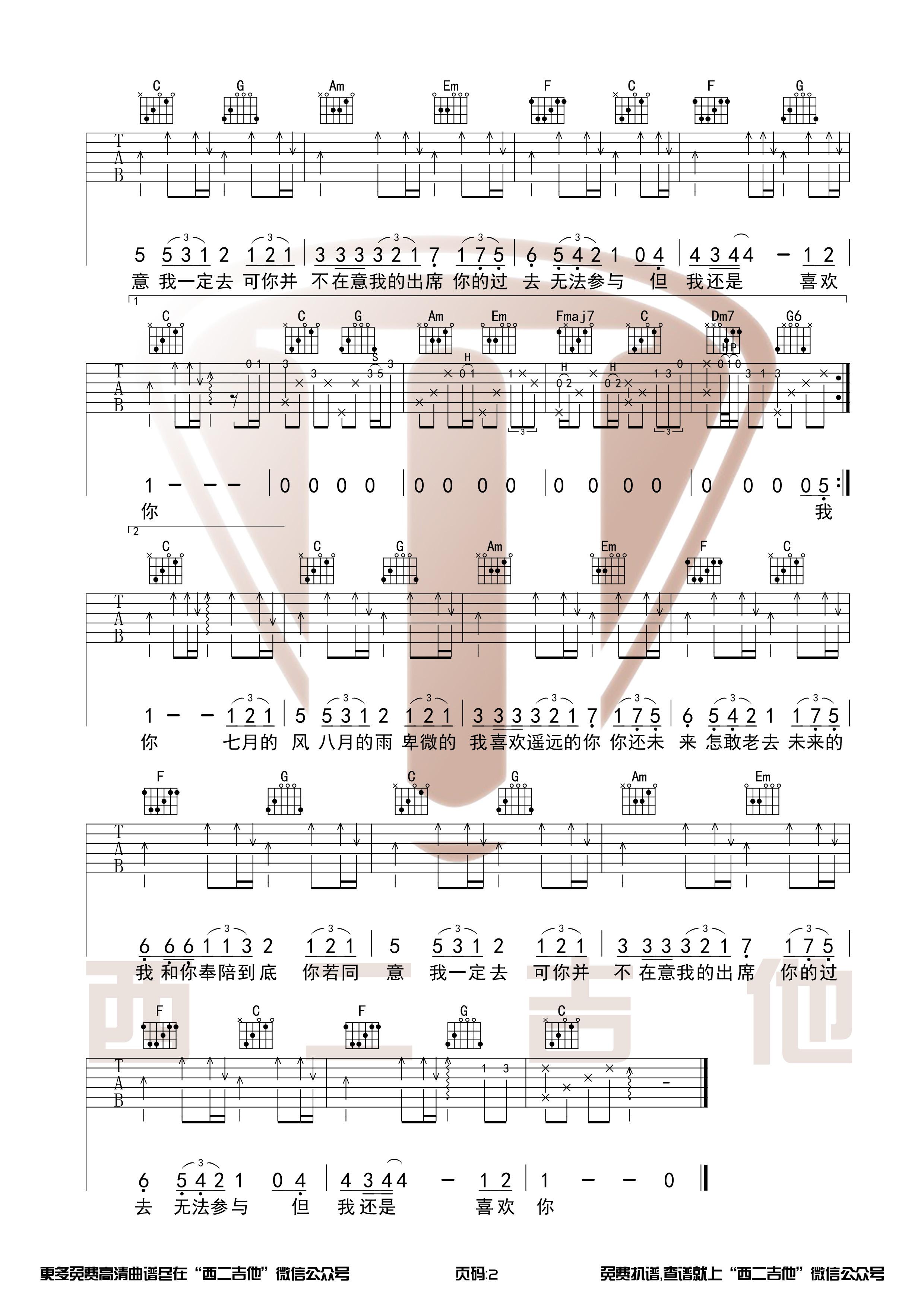 遥远的你(原版前奏间奏完整版)吉他谱(图片谱,弹唱,C调,西二吉他)_群星(Various Artists)_遥远的你简单版2.jpg