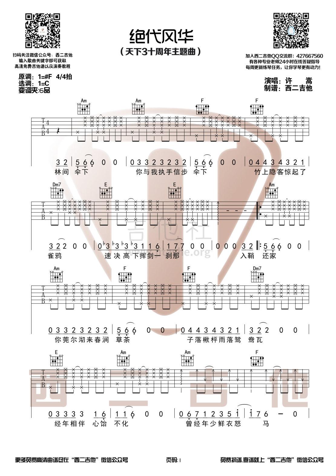 绝代风华(天下3十周年主题曲)吉他谱(图片谱,全网首发,原版伴奏,弹唱)_许嵩(Vae)_绝代风华1.jpg