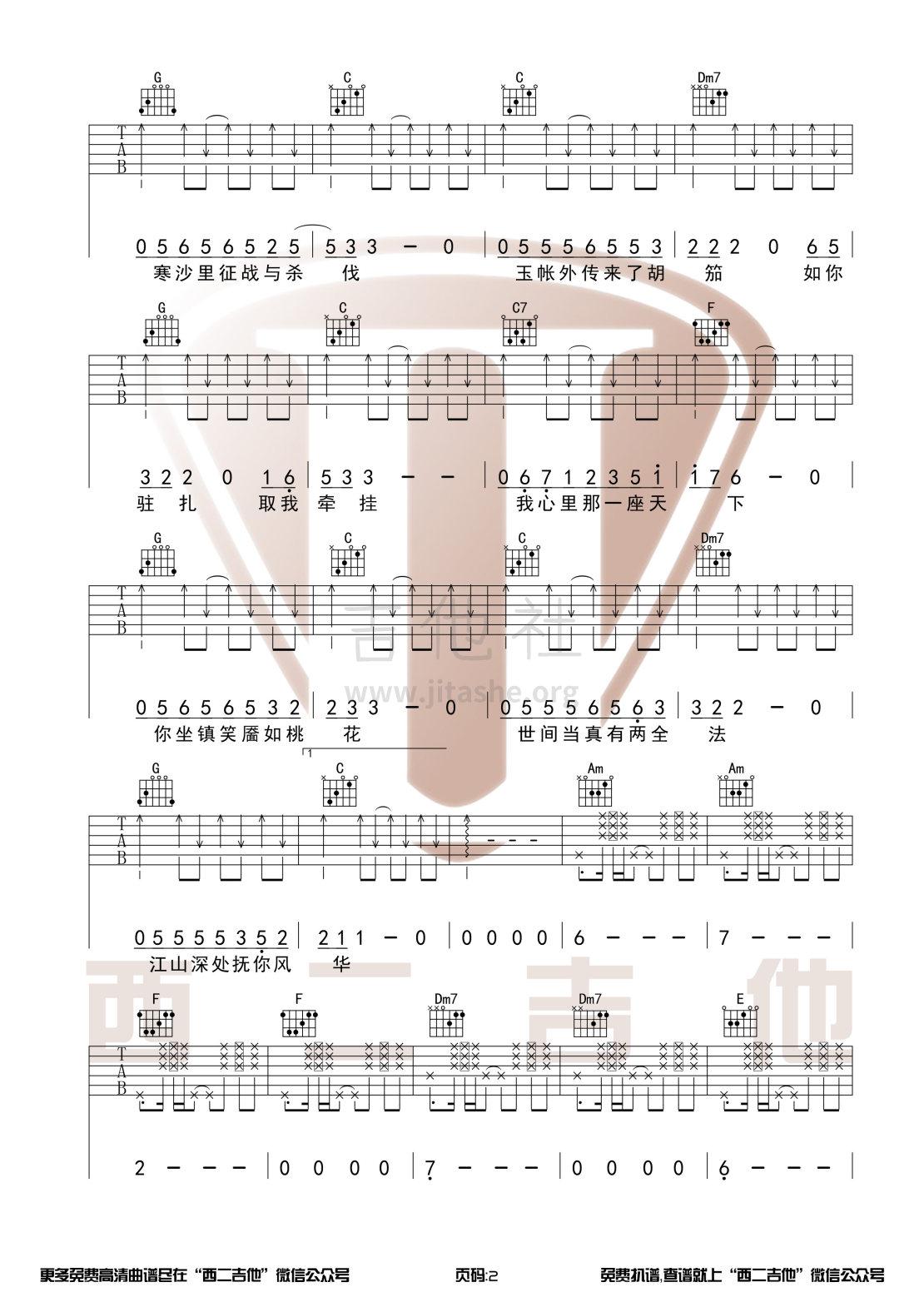 绝代风华(天下3十周年主题曲)吉他谱(图片谱,全网首发,原版伴奏,弹唱)_许嵩(Vae)_绝代风华2.jpg