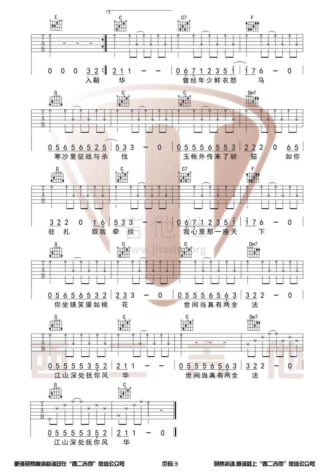 绝代风华(天下3十周年主题曲)吉他谱(图片谱,全网首发,原版伴奏,弹唱)_许嵩(Vae)_绝代风华3.jpg