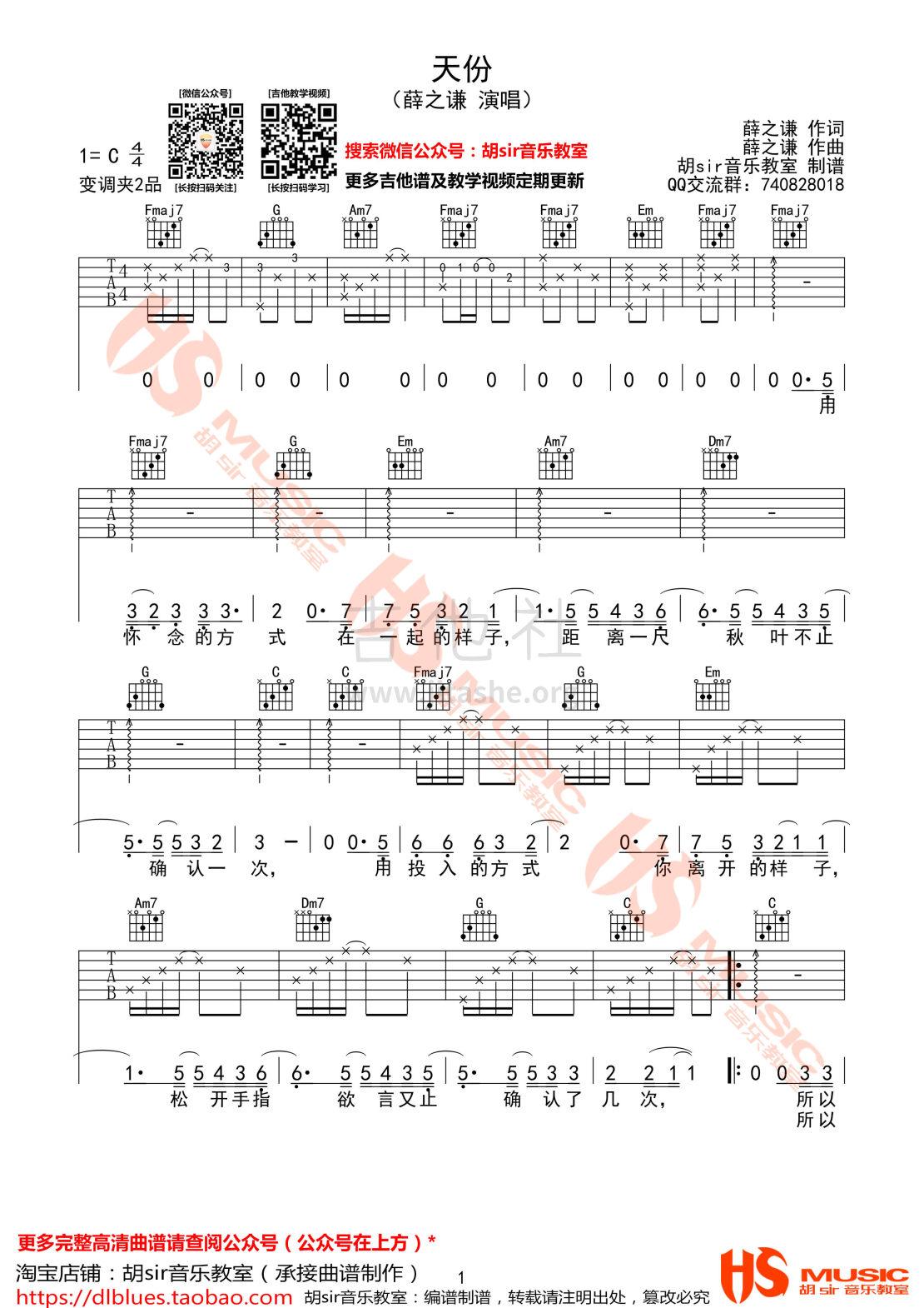 天份吉他谱(图片谱,弹唱,C调,胡sir音乐教室)_薛之谦_《天份》薛之谦 C调【胡sir音乐教室】