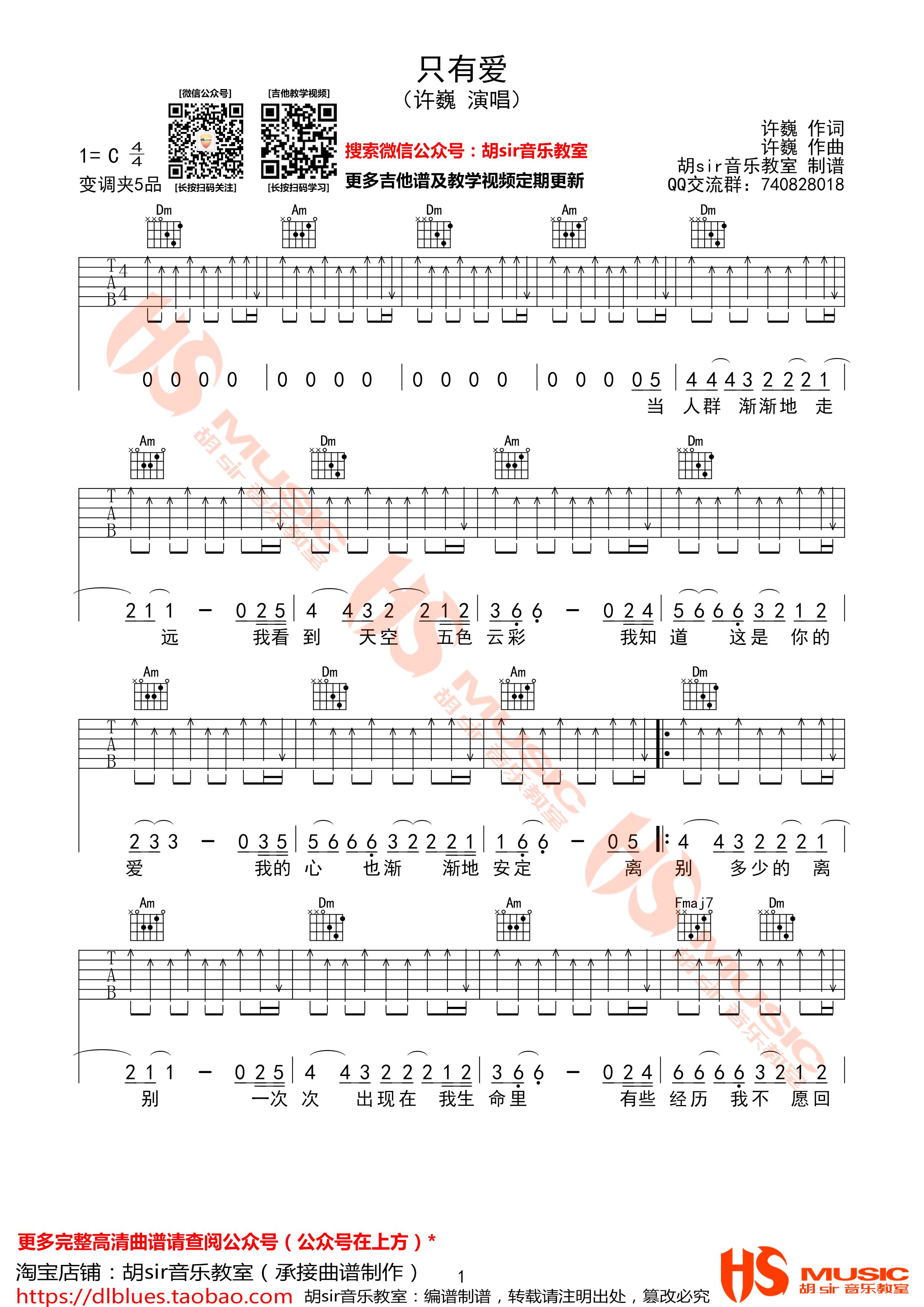 只有爱吉他谱(图片谱,弹唱,C调,胡sir音乐教室)_许巍_《只有爱》许巍 C调【胡sir音乐教室】