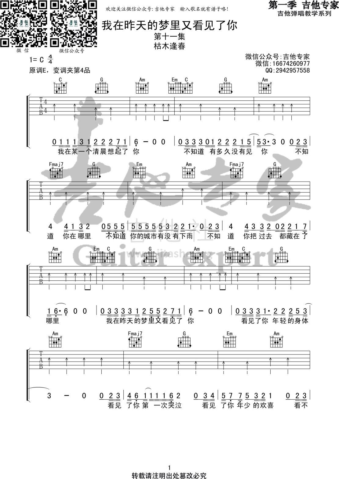 我在昨天的梦里又看见了你(音艺吉他专家弹唱教学:第一季第11集)吉他谱(图片谱,弹唱,伴奏,教程)_枯木逢春_我在昨天的梦里又看见了你1 第一季第十一集.jpg