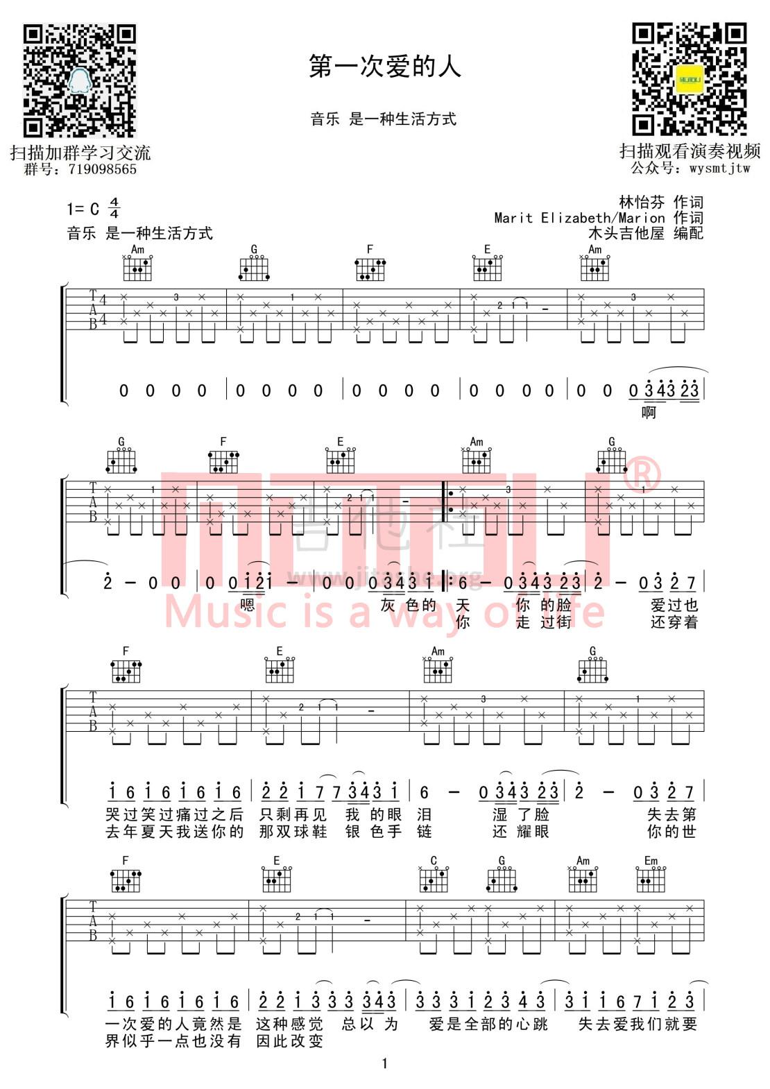 第一次爱的人吉他谱(图片谱,木头吉他屋,弹唱,C调)_王心凌(Cyndi Wang)_第一次爱的人01.jpg