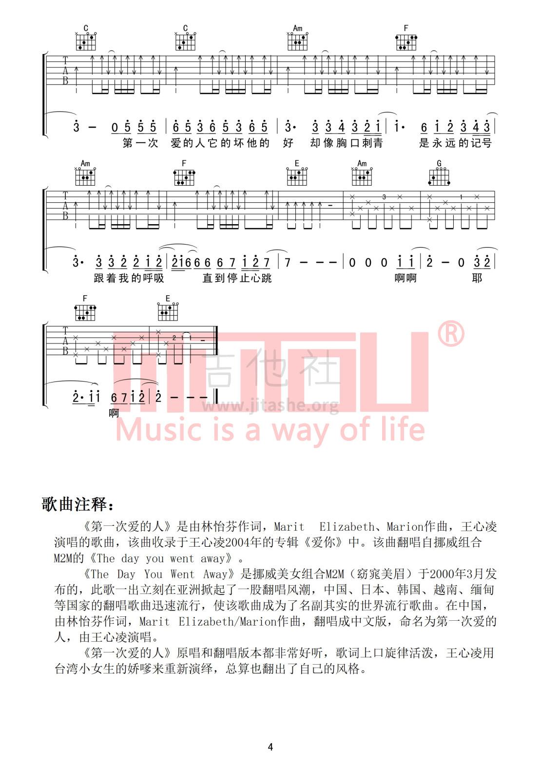 第一次爱的人吉他谱(图片谱,木头吉他屋,弹唱,C调)_王心凌(Cyndi Wang)_第一次爱的人04.jpg