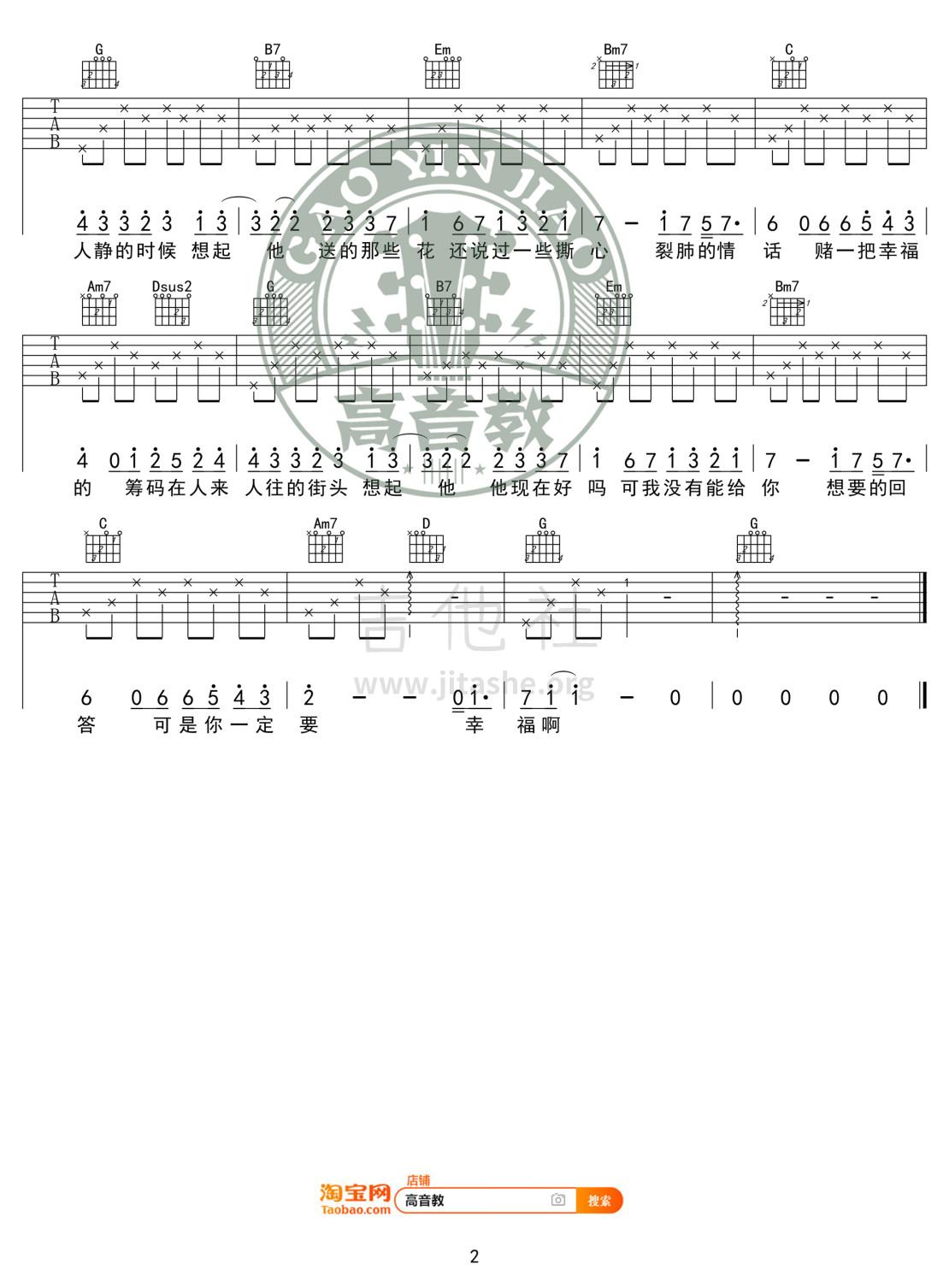 你一定要幸福吉他谱(图片谱,弹唱,G调,精华版)_虎二_《你一定要幸福》G调精华版02_副本.jpg