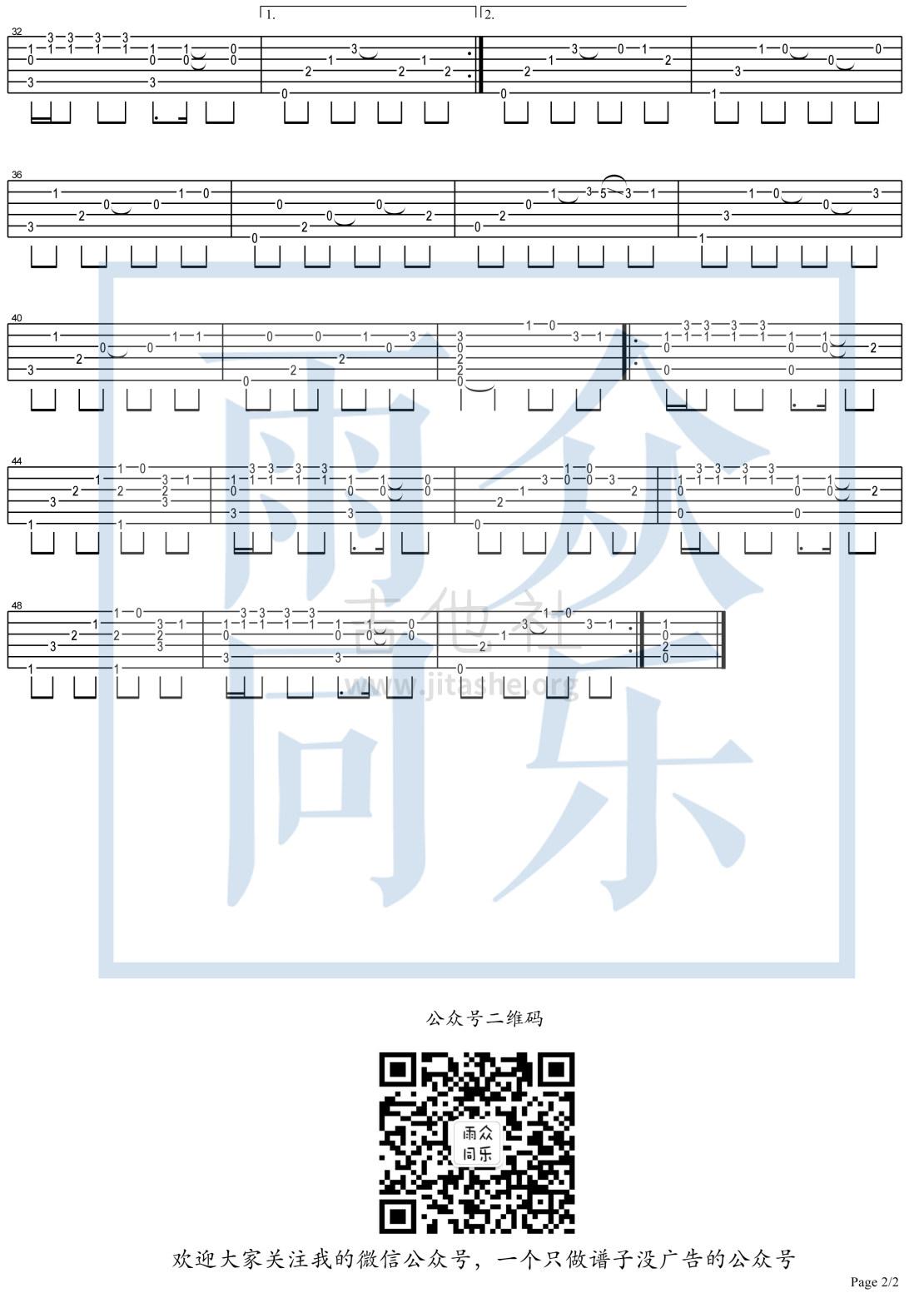 光年之外吉他谱(图片谱,指弹,独奏)_邓紫棋(G.E.M.;邓紫棋)_光年之外-2.jpg