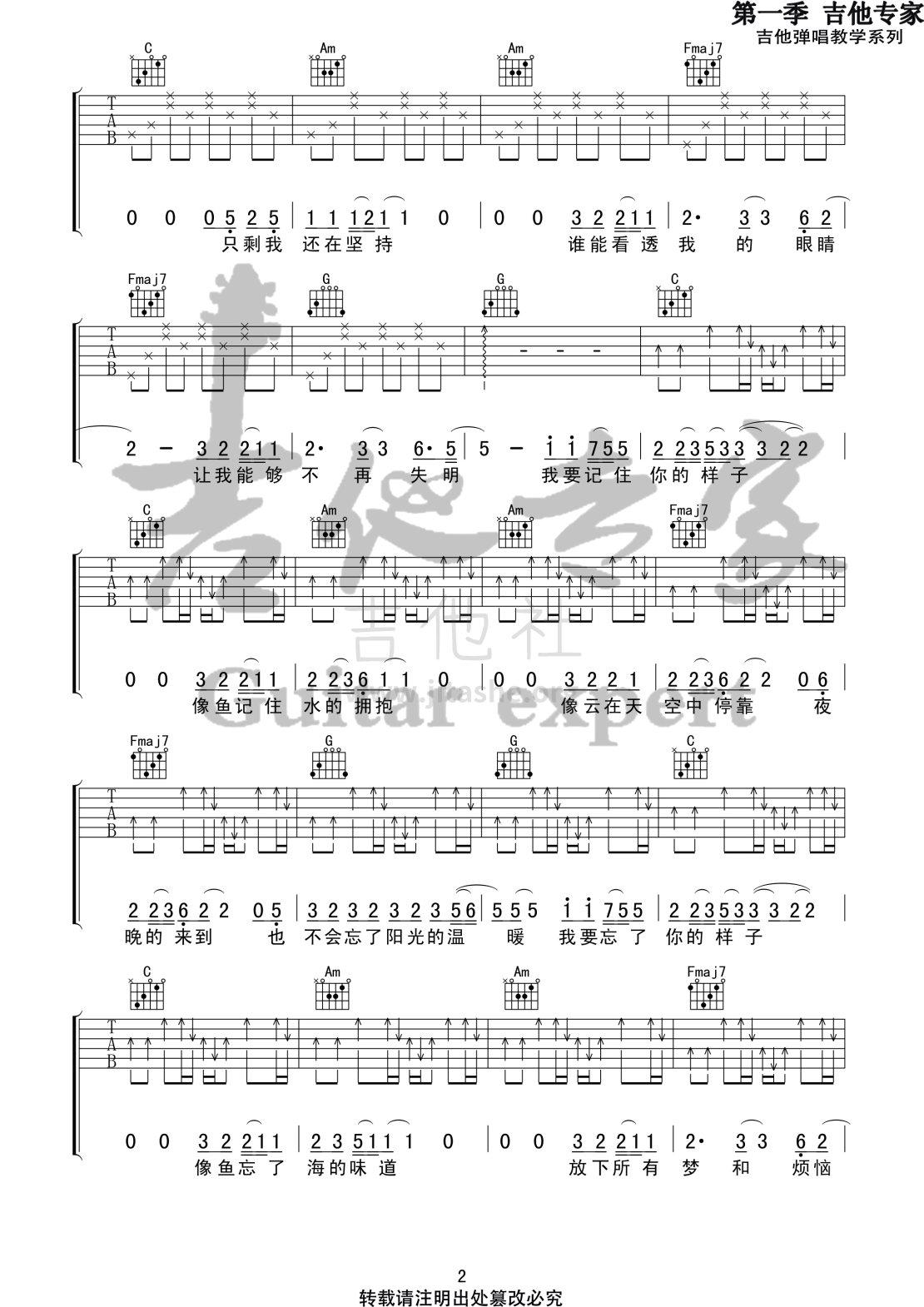 像鱼(音艺吉他专家弹唱教学:第一季第12集)吉他谱(图片谱,弹唱,伴奏,教程)_王贰浪_像鱼2 第一季第十二集.jpg