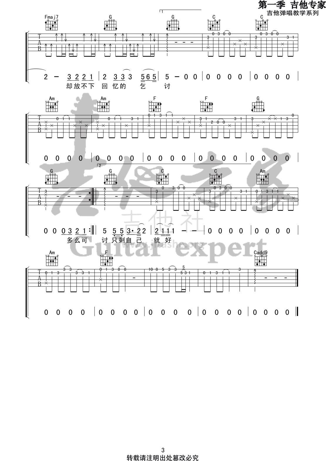 像鱼(音艺吉他专家弹唱教学:第一季第12集)吉他谱(图片谱,弹唱,伴奏,教程)_王贰浪_像鱼3 第一季第十二集.jpg