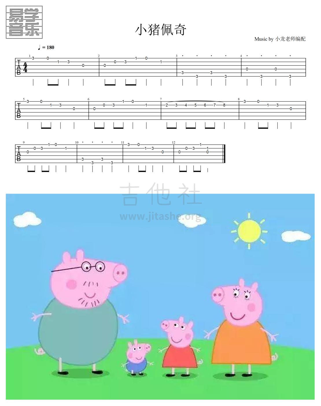 小猪佩奇吉他谱(图片谱,指弹,简单版)_动漫游戏(ACG)_小猪佩奇.png
