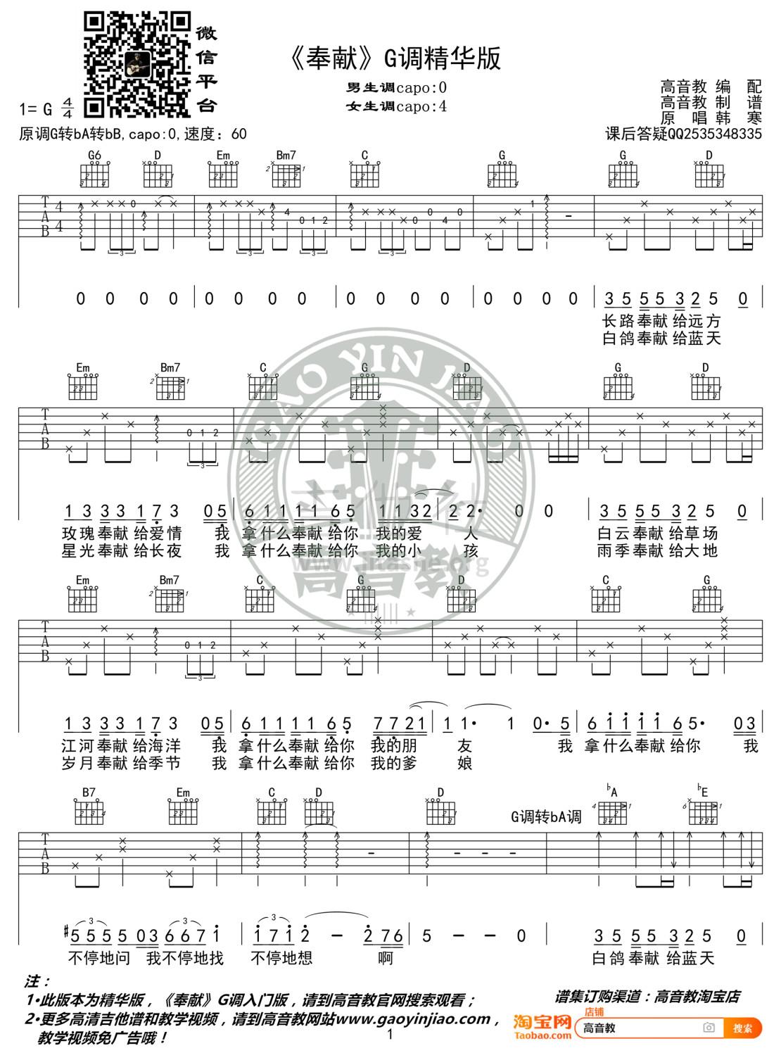 奉献(电影《飞驰人生》片尾曲)吉他谱(图片谱,弹唱,G调,精华版)_韩寒_《奉献》G调精华版01.jpg
