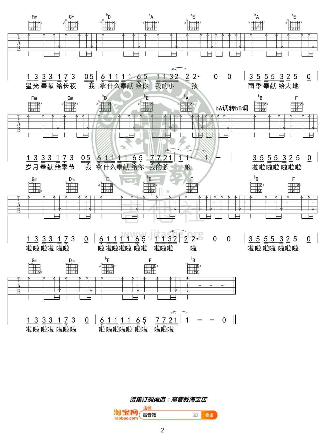 奉献(电影《飞驰人生》片尾曲)吉他谱(图片谱,弹唱,G调,精华版)_韩寒_《奉献》G调精华版02.jpg
