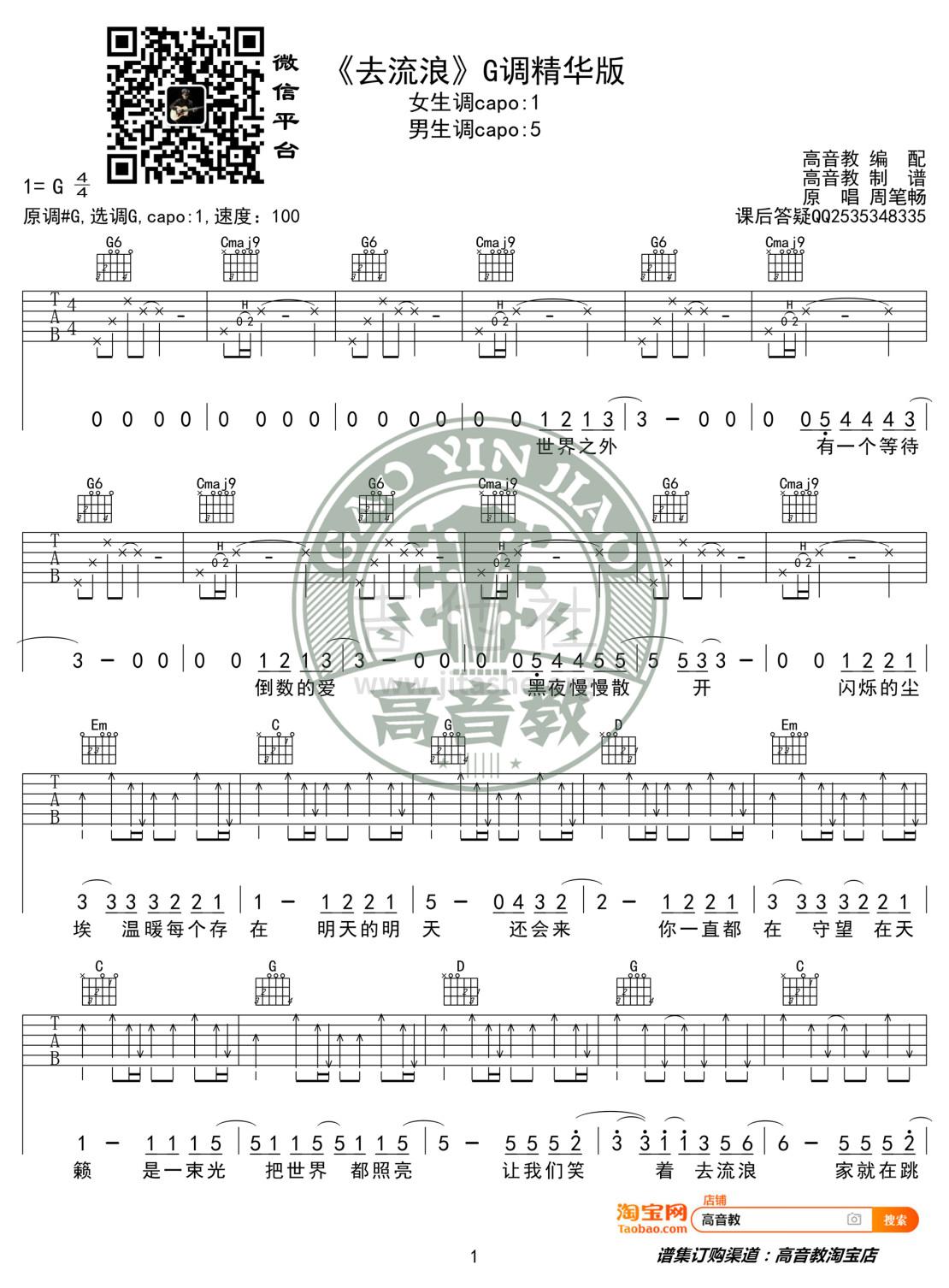 去流浪(《流浪地球》推广曲)吉他谱(图片谱,弹唱,G调,精华版)_周笔畅(BiBi Chou)_《去流浪》G调精华版01.jpg
