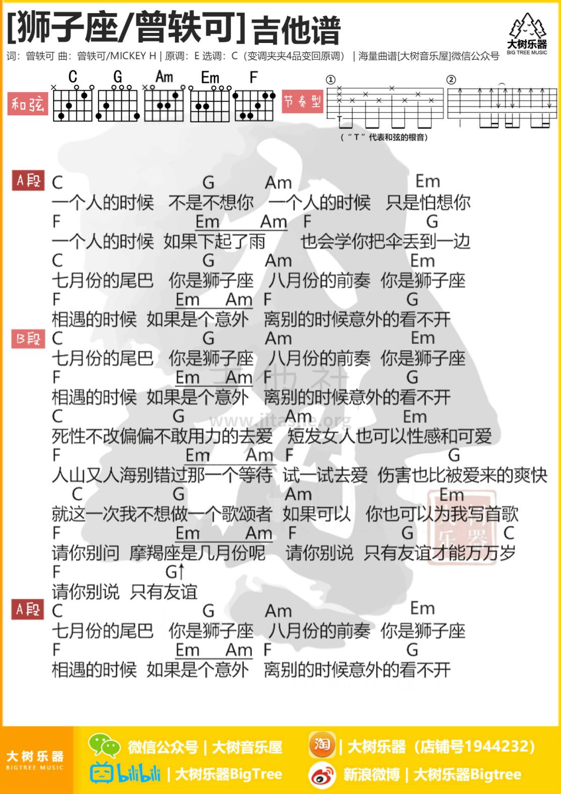 狮子座吉他谱(图片谱,弹唱,和弦谱,大树音乐)_曾轶可_1502153746953_meitu_1.jpg