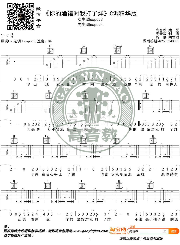 你的酒馆对我打了烊吉他谱(图片谱,弹唱,C调,精华版)_陈雪凝_《你的酒馆对我打了烊》C调精华版01.jpg