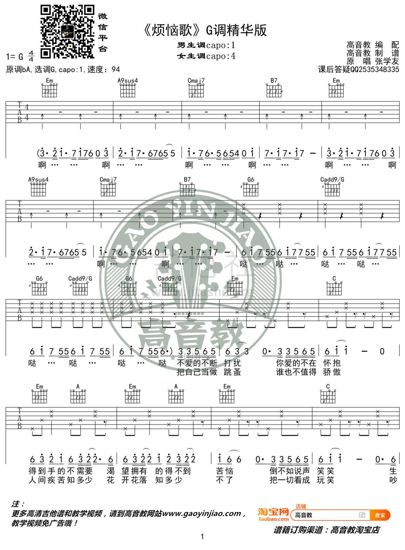 烦恼歌吉他谱(图片谱,弹唱,G调,精华版)_张学友(Jacky Cheung)_《烦恼歌》G调精华版01.jpg