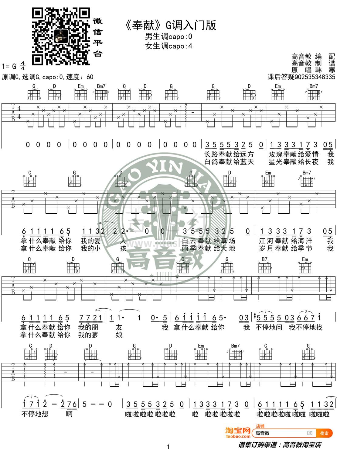 奉献(电影《飞驰人生》片尾曲)吉他谱(图片谱,弹唱,G调,入门版)_韩寒_《奉献》G调入门版01.jpg