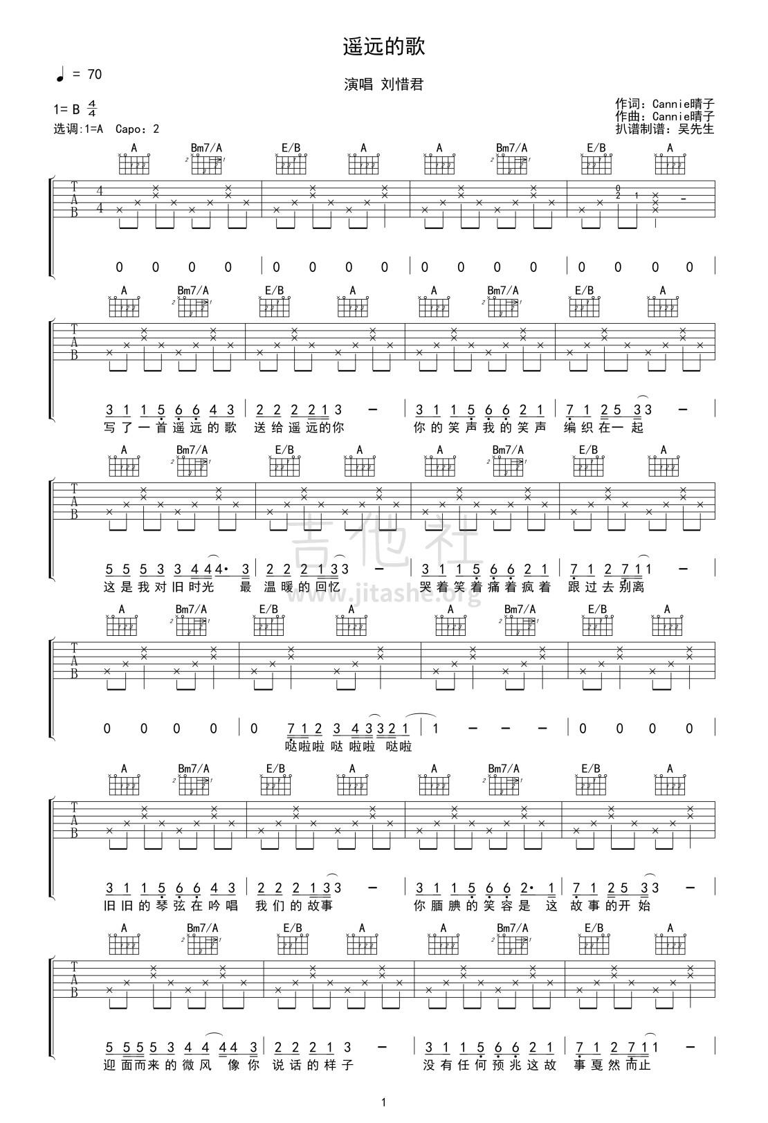 遥远的歌(连续剧《你好,旧时光》片尾曲)吉他谱(图片谱,弹唱)_刘惜君_遥远的歌01.jpg