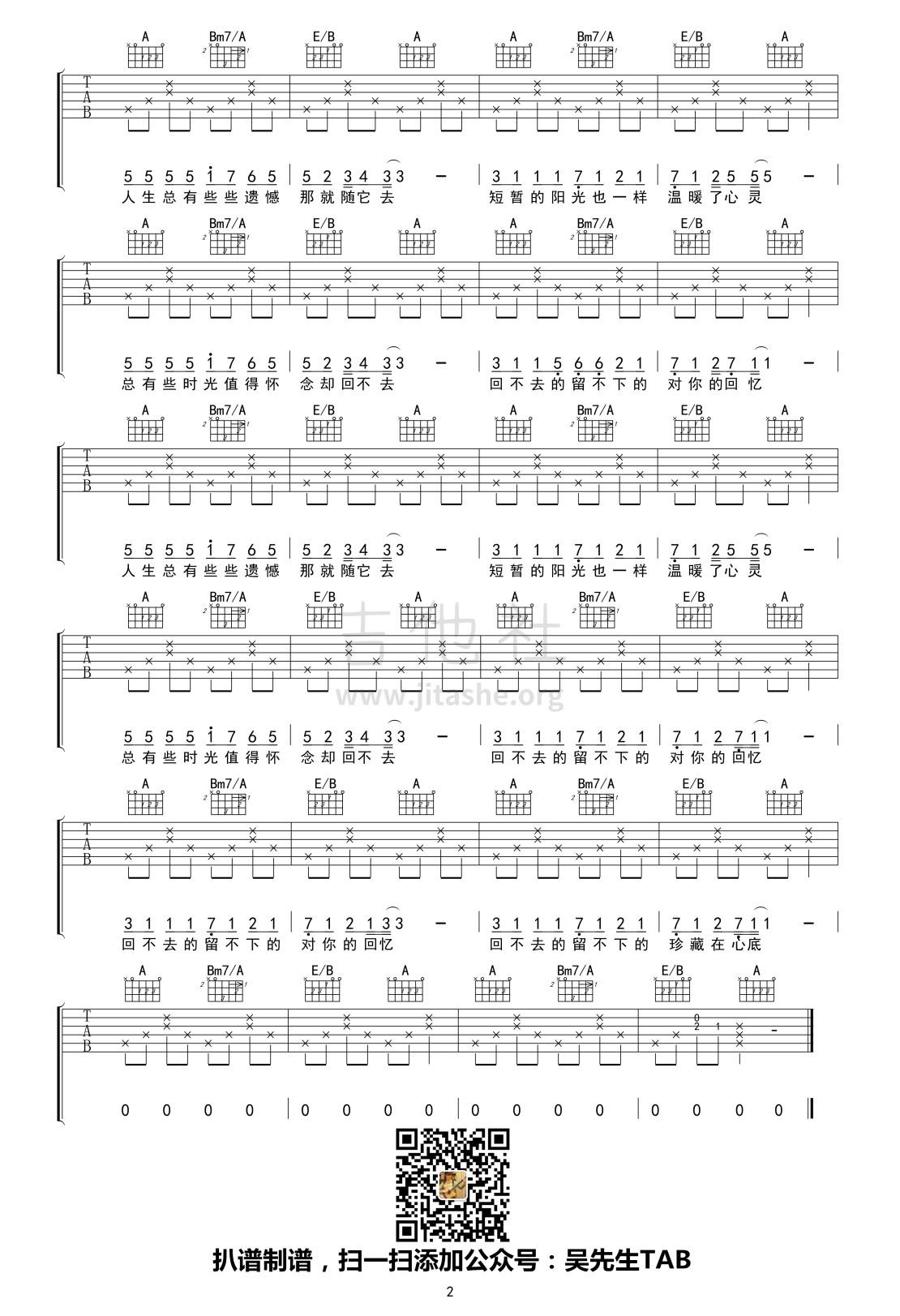遥远的歌(连续剧《你好,旧时光》片尾曲)吉他谱(图片谱,弹唱)_刘惜君_遥远的歌02.jpg