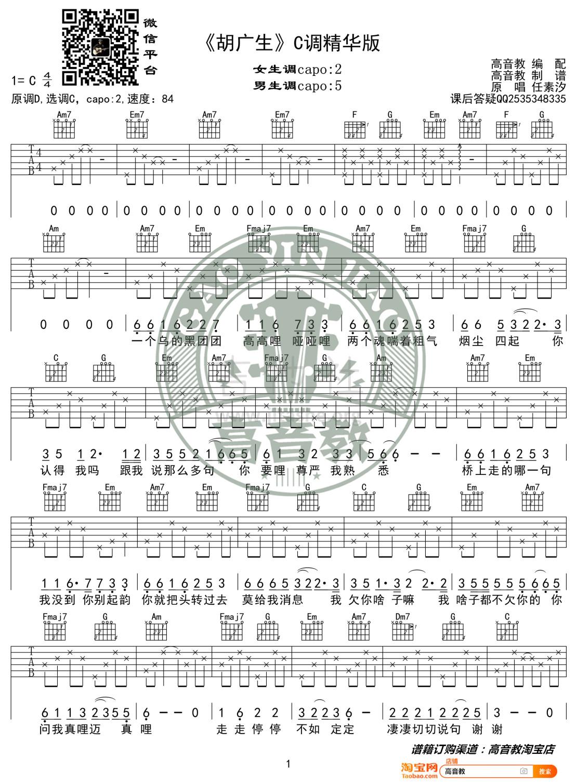 胡广生吉他谱(图片谱,弹唱,C调,精华版)_任素汐_《胡广生》C调精华版01.jpg