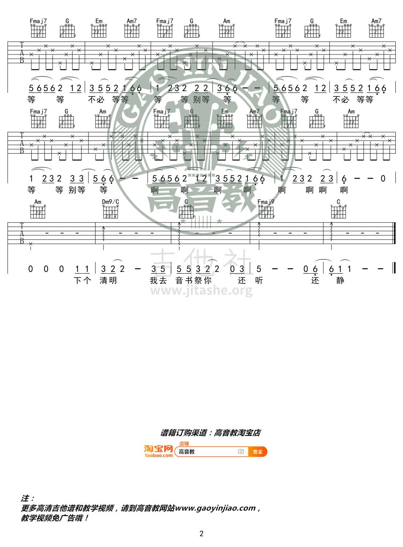 胡广生吉他谱(图片谱,弹唱,C调,精华版)_任素汐_《胡广生》C调精华版02.jpg
