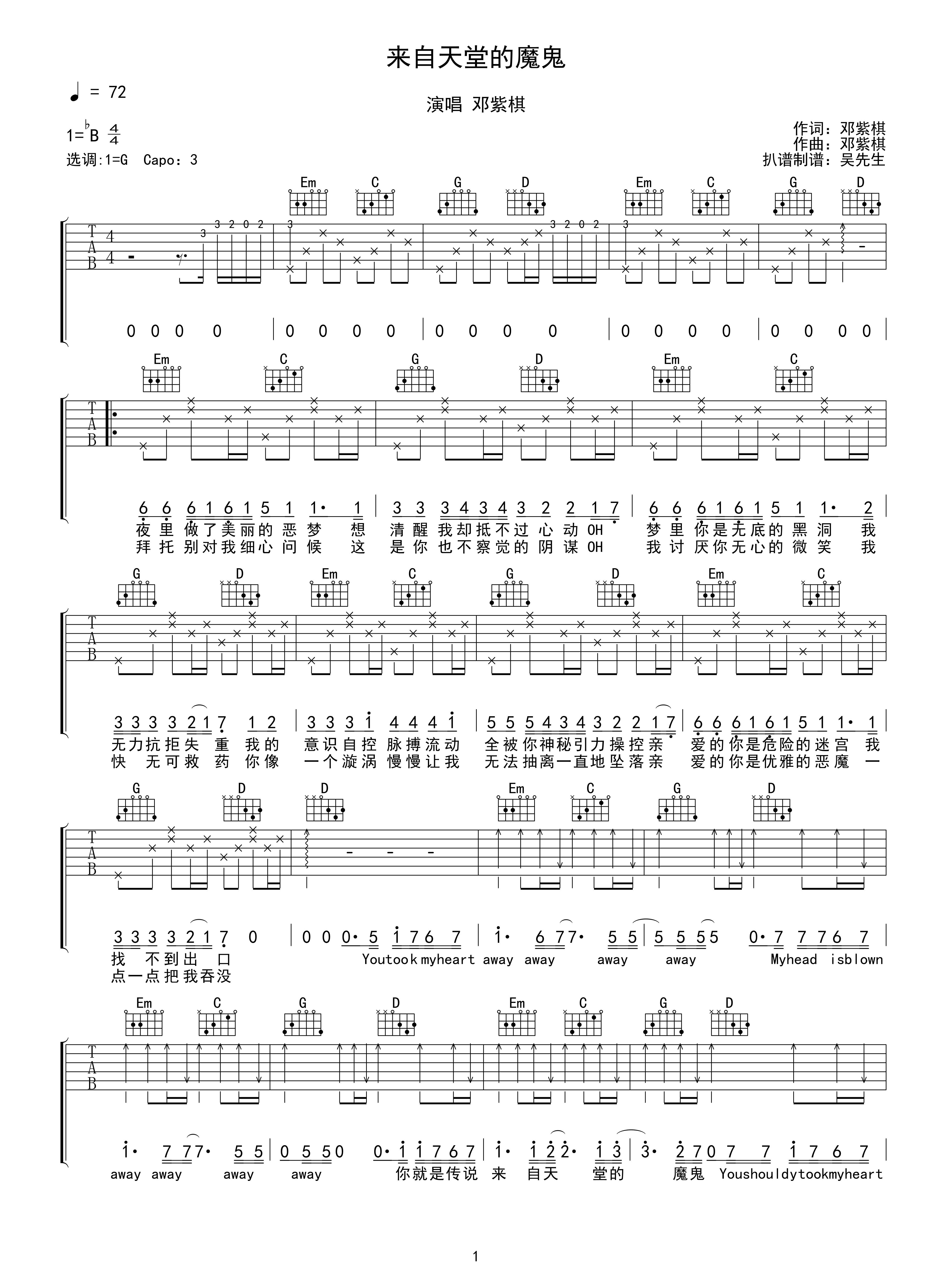 来自天堂的魔鬼吉他谱(图片谱,弹唱)_邓紫棋(G.E.M.;邓紫棋)_来自天堂的魔鬼01.jpg