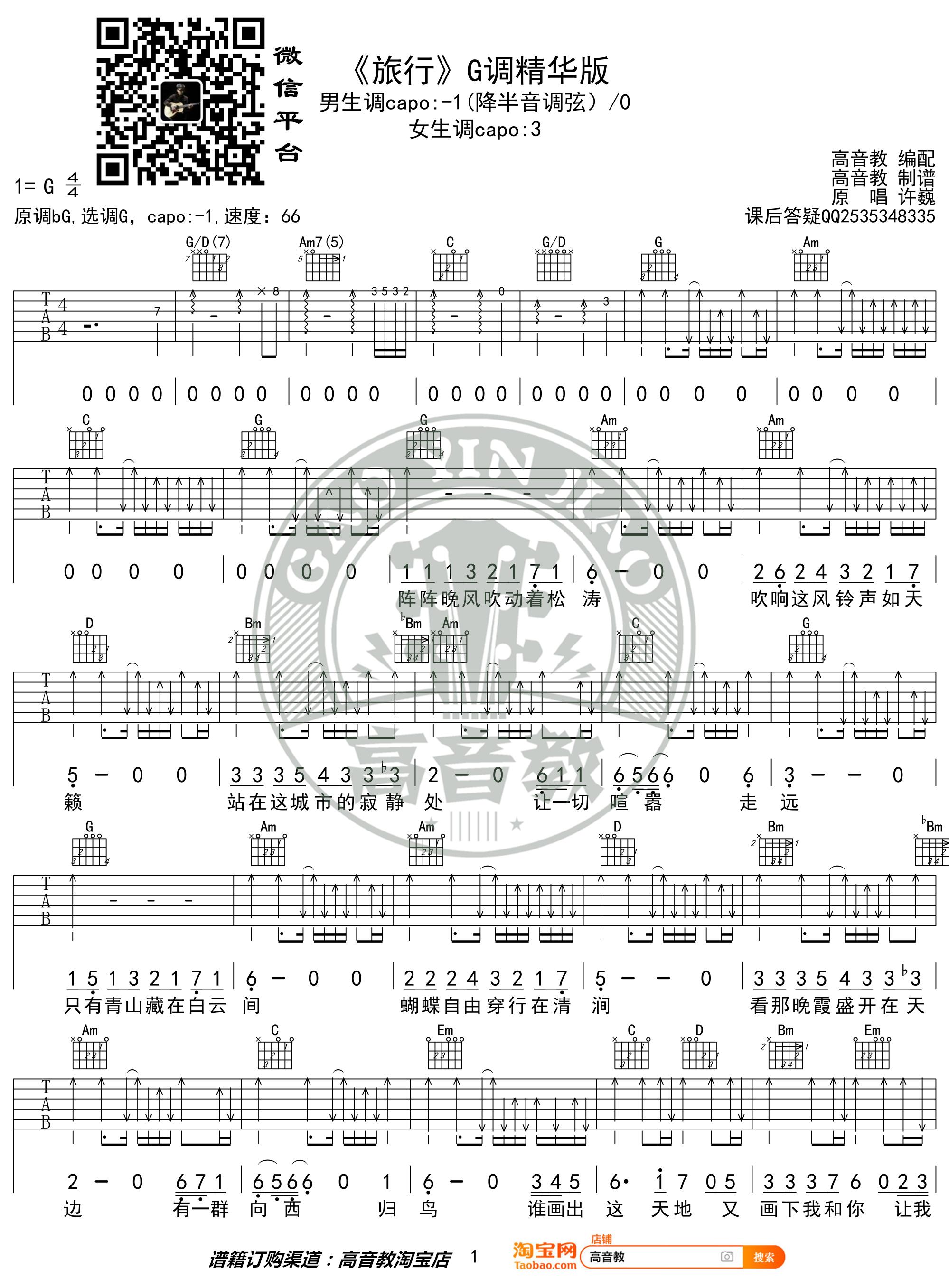 旅行吉他谱(图片谱,弹唱,G调,精华版)_许巍_《旅行》G调精华版01.jpg