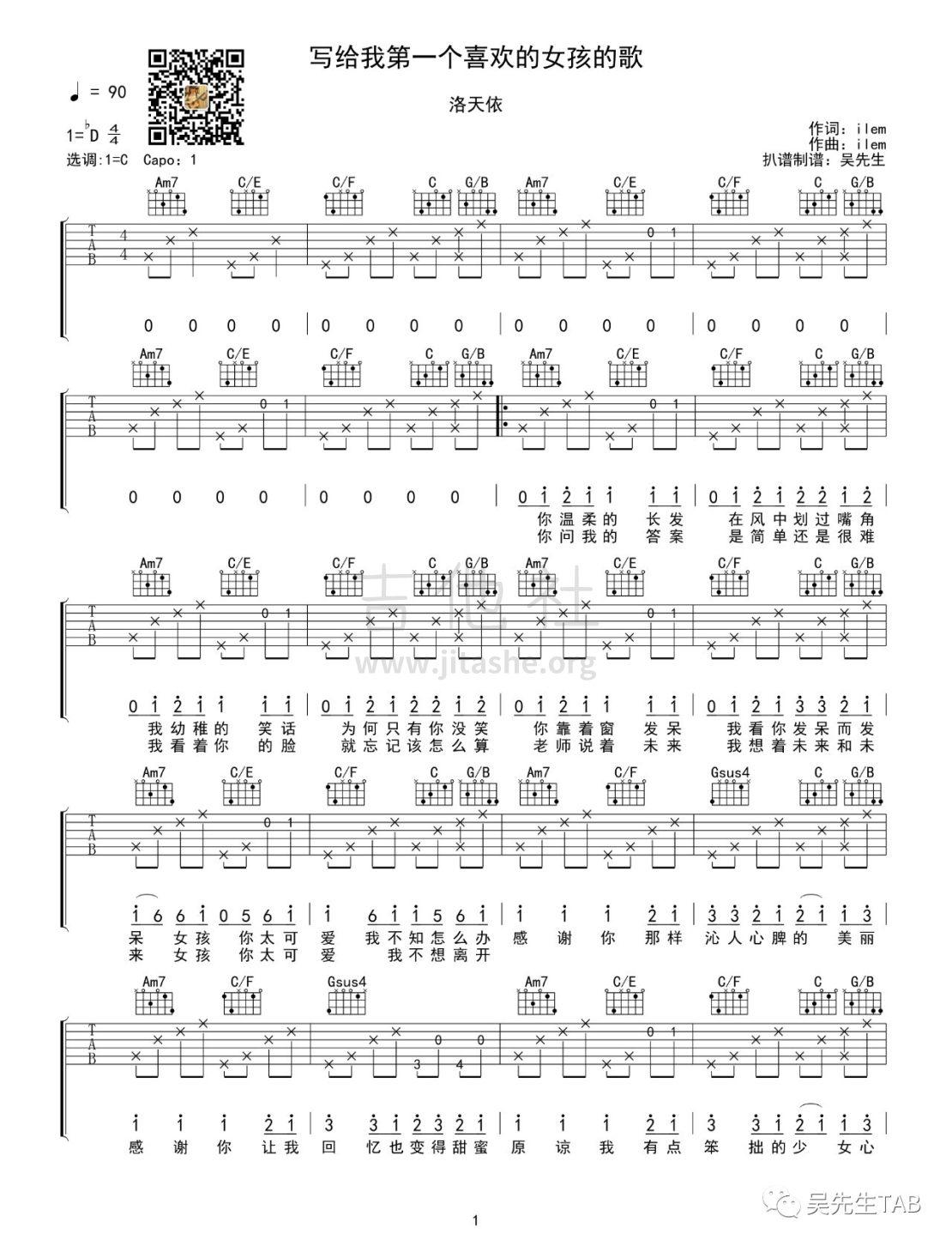 写给我第一个喜欢的女孩的歌吉他谱(图片谱,弹唱)_洛天依_01.jpg