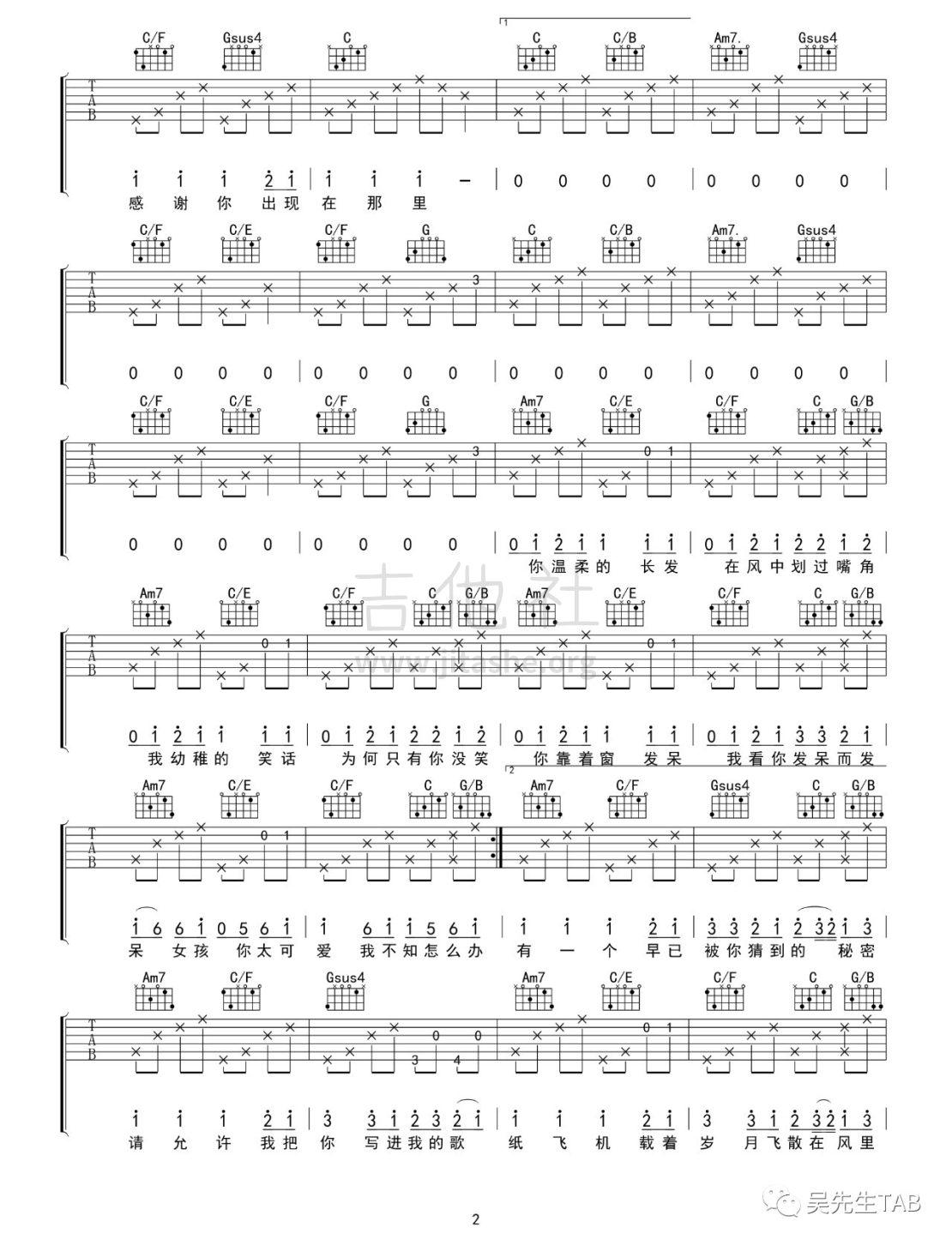 写给我第一个喜欢的女孩的歌吉他谱(图片谱,弹唱)_洛天依_02.jpg