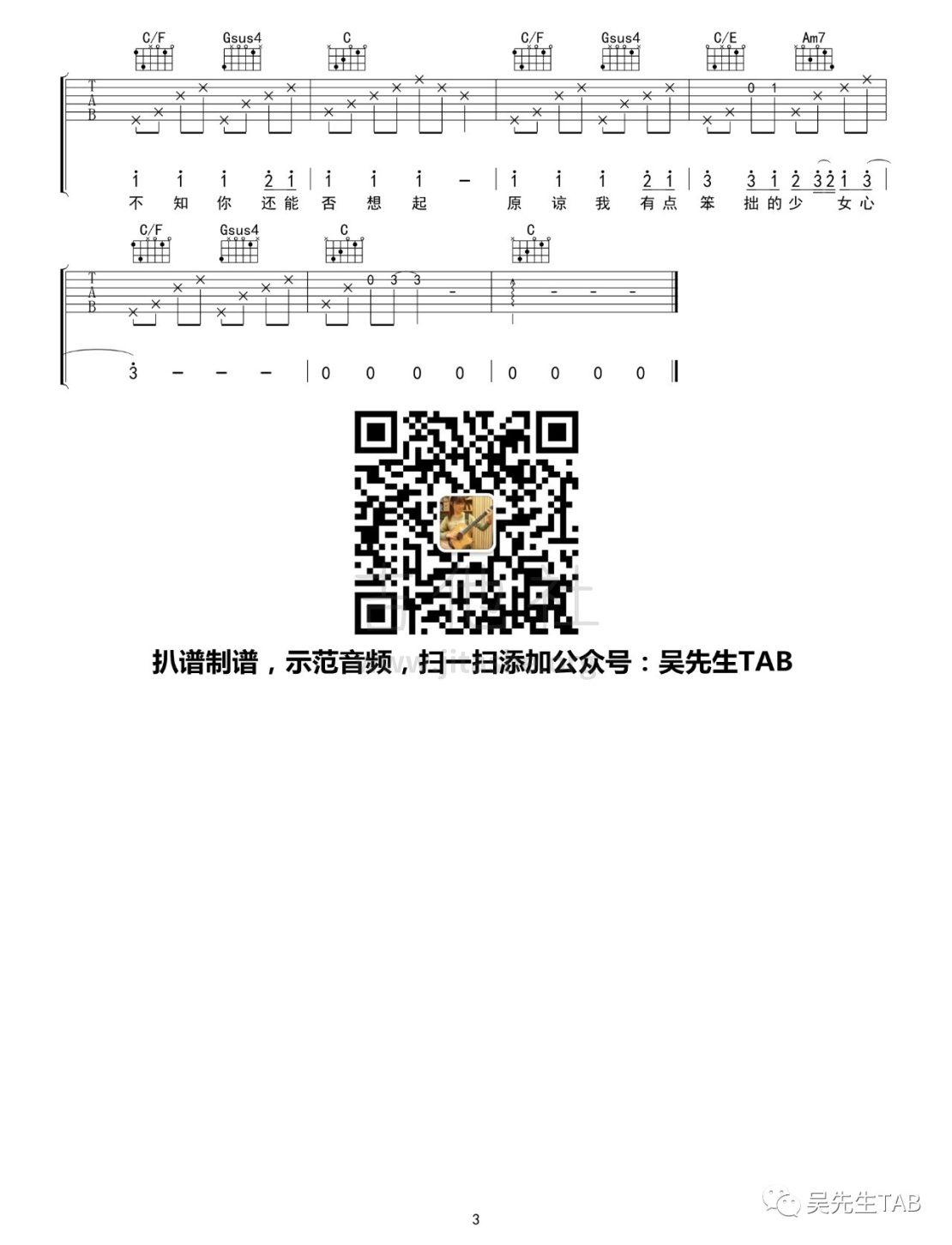 写给我第一个喜欢的女孩的歌吉他谱(图片谱,弹唱)_洛天依_03.jpg