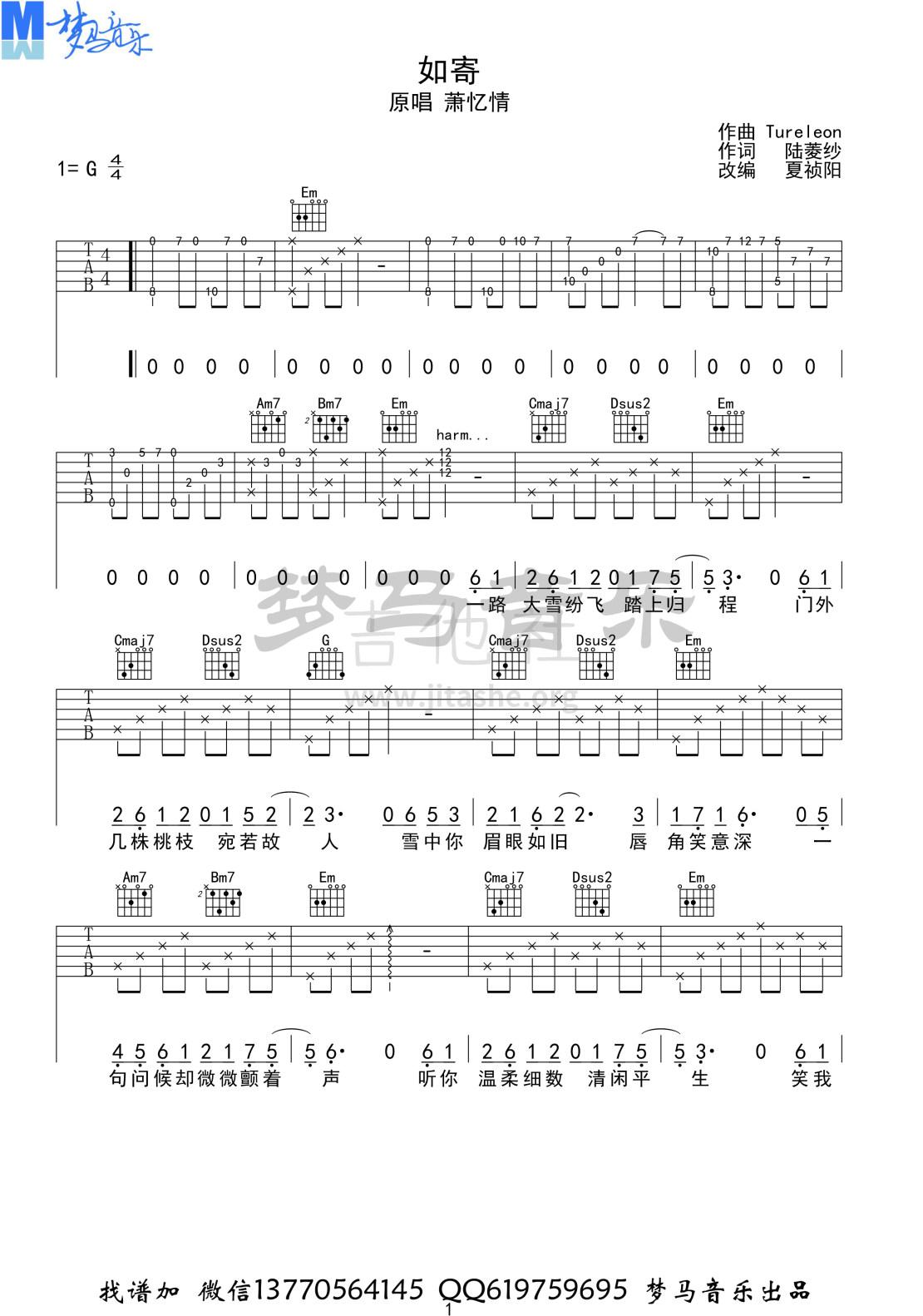 如寄吉他谱(图片谱,弹唱)_萧忆情(Alex)_如寄-1.jpg