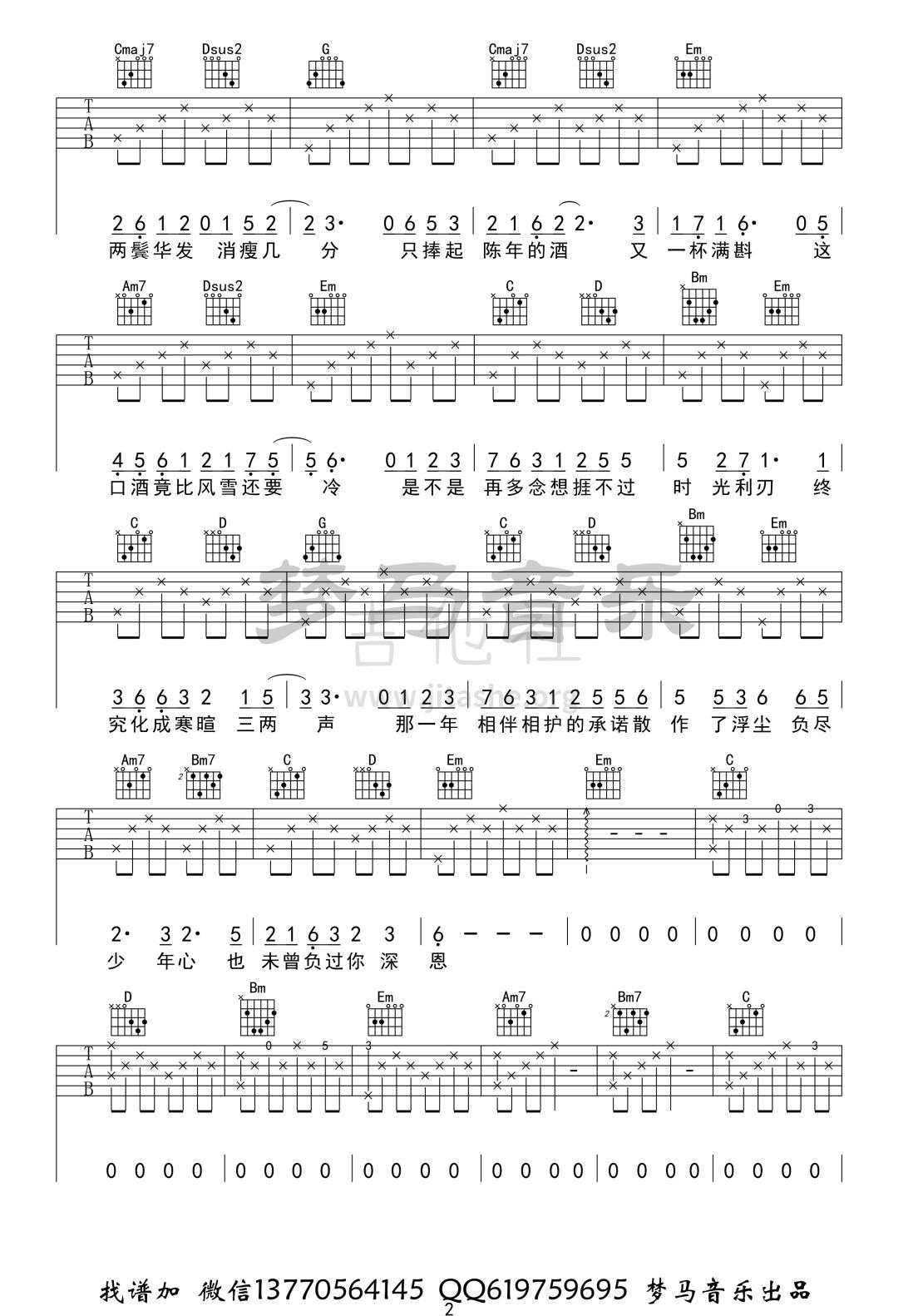如寄吉他谱(图片谱,弹唱)_萧忆情(Alex)_如寄-2.jpg