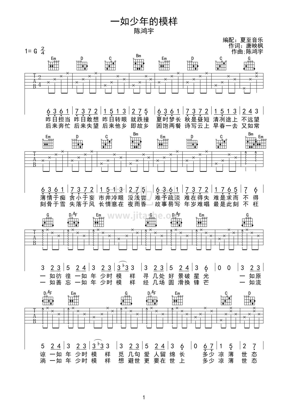 一如少年模样吉他谱(图片谱,弹唱,solo,简单版)_陈鸿宇_一如少年模样01.png