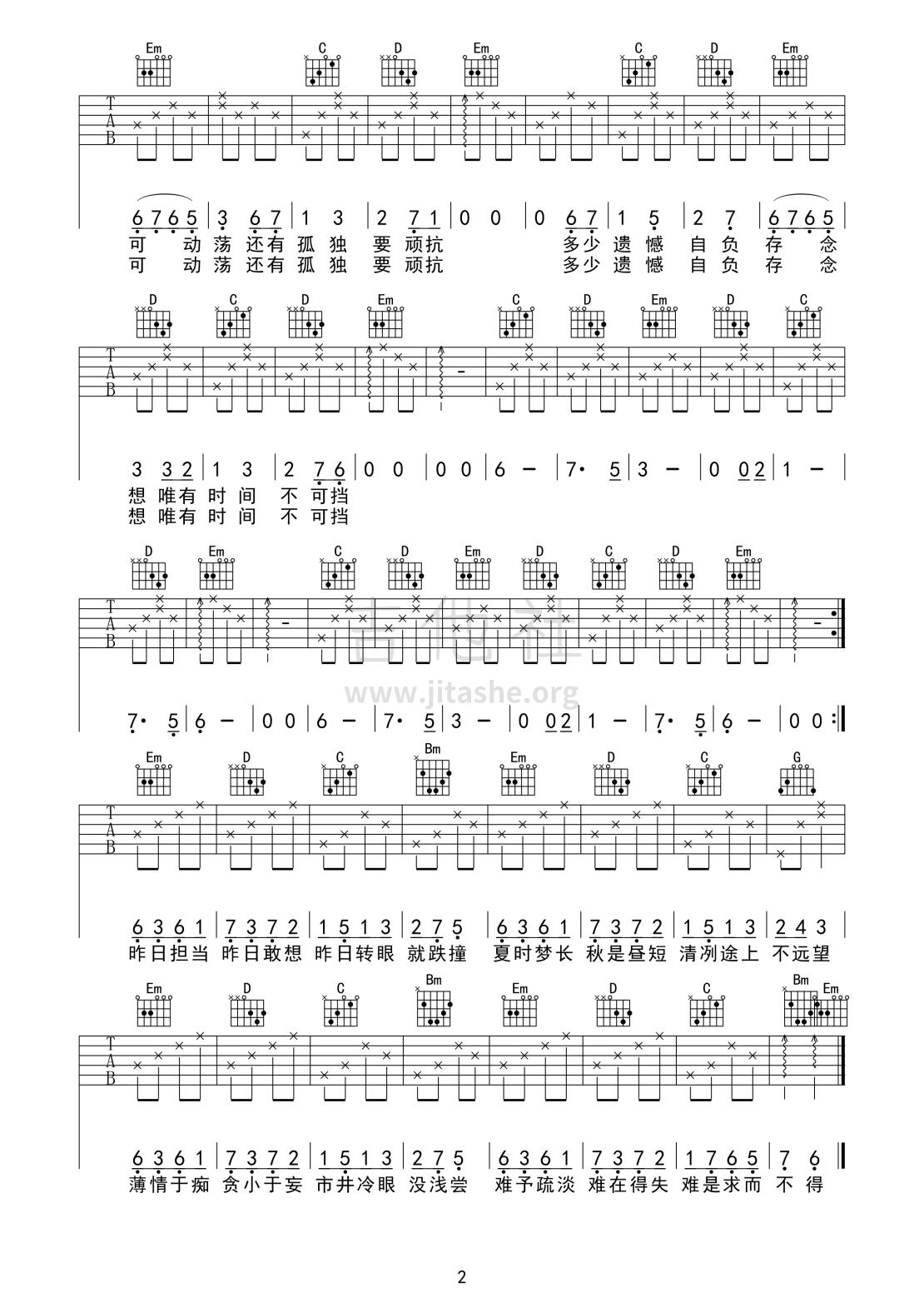 一如少年模样吉他谱(图片谱,弹唱,solo,简单版)_陈鸿宇_一如少年模样02.png