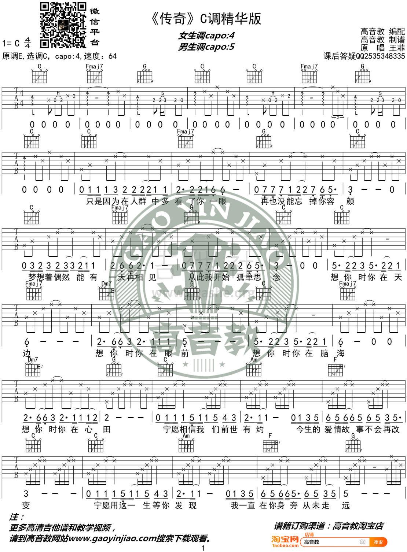 传奇(李建/王菲)吉他谱(图片谱,弹唱,C调,精华版)_李健_《传奇》C调精华版01.jpg