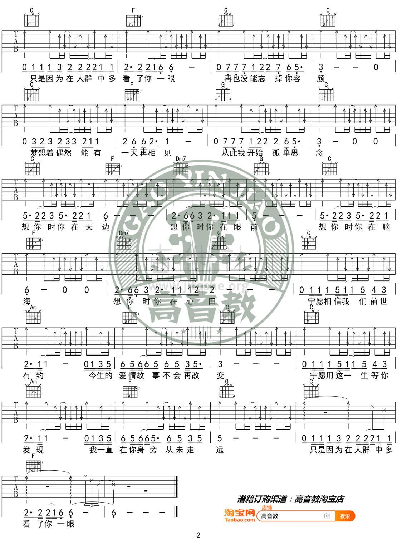 传奇(李建/王菲)吉他谱(图片谱,弹唱,C调,精华版)_李健_《传奇》C调精华版02.jpg