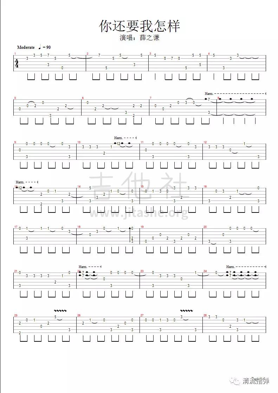 你还要我怎样吉他谱(图片谱,指弹,简单版)_薛之谦_你还要我怎样1.jpg