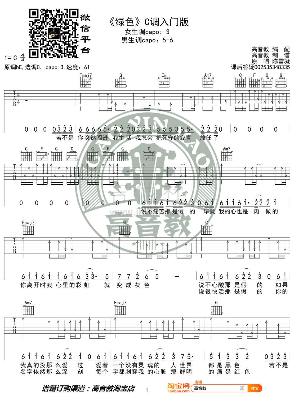 绿色吉他谱(图片谱,弹唱,C调,入门版)_陈雪凝_《绿色》C调入门版01.jpg