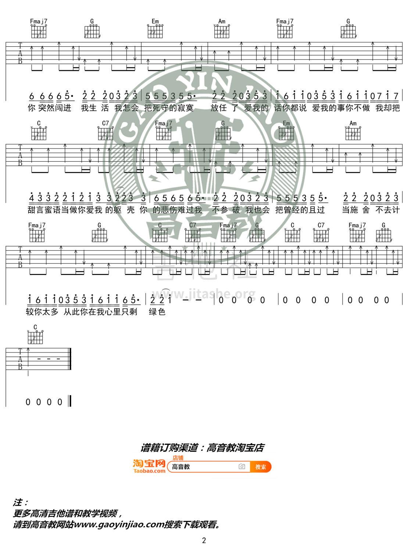 绿色吉他谱(图片谱,弹唱,C调,入门版)_陈雪凝_《绿色》C调入门版02.jpg