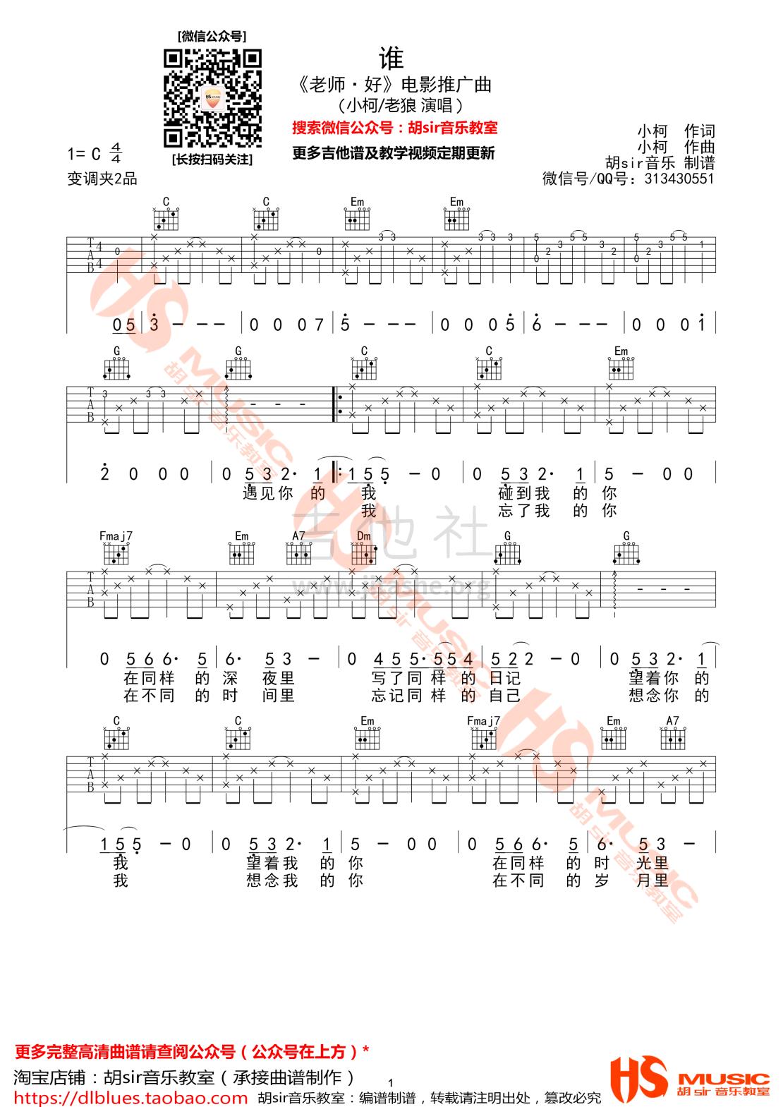 谁(《老师好》推广曲)吉他谱(图片谱,弹唱,C调,胡sir音乐教室)_老狼(王阳)_《谁》小柯/老狼 C调《老师好》推广曲【胡sir音乐教室】