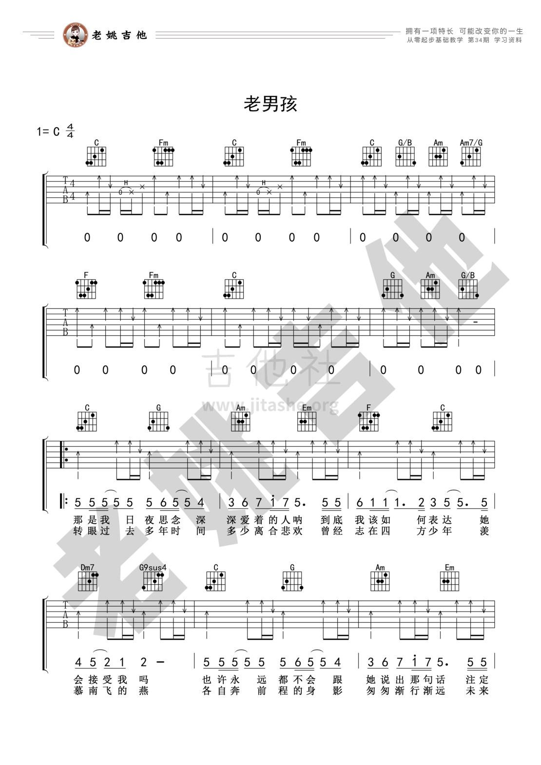 老男孩吉他谱(图片谱,弹唱,教学,老姚吉他)_筷子兄弟(肖央;王太利)_34资料1.jpg