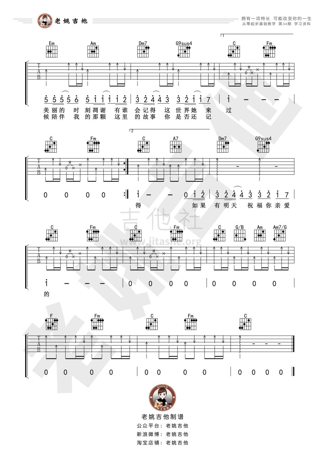 老男孩吉他谱(图片谱,弹唱,教学,老姚吉他)_筷子兄弟(肖央;王太利)_34资料3.jpg