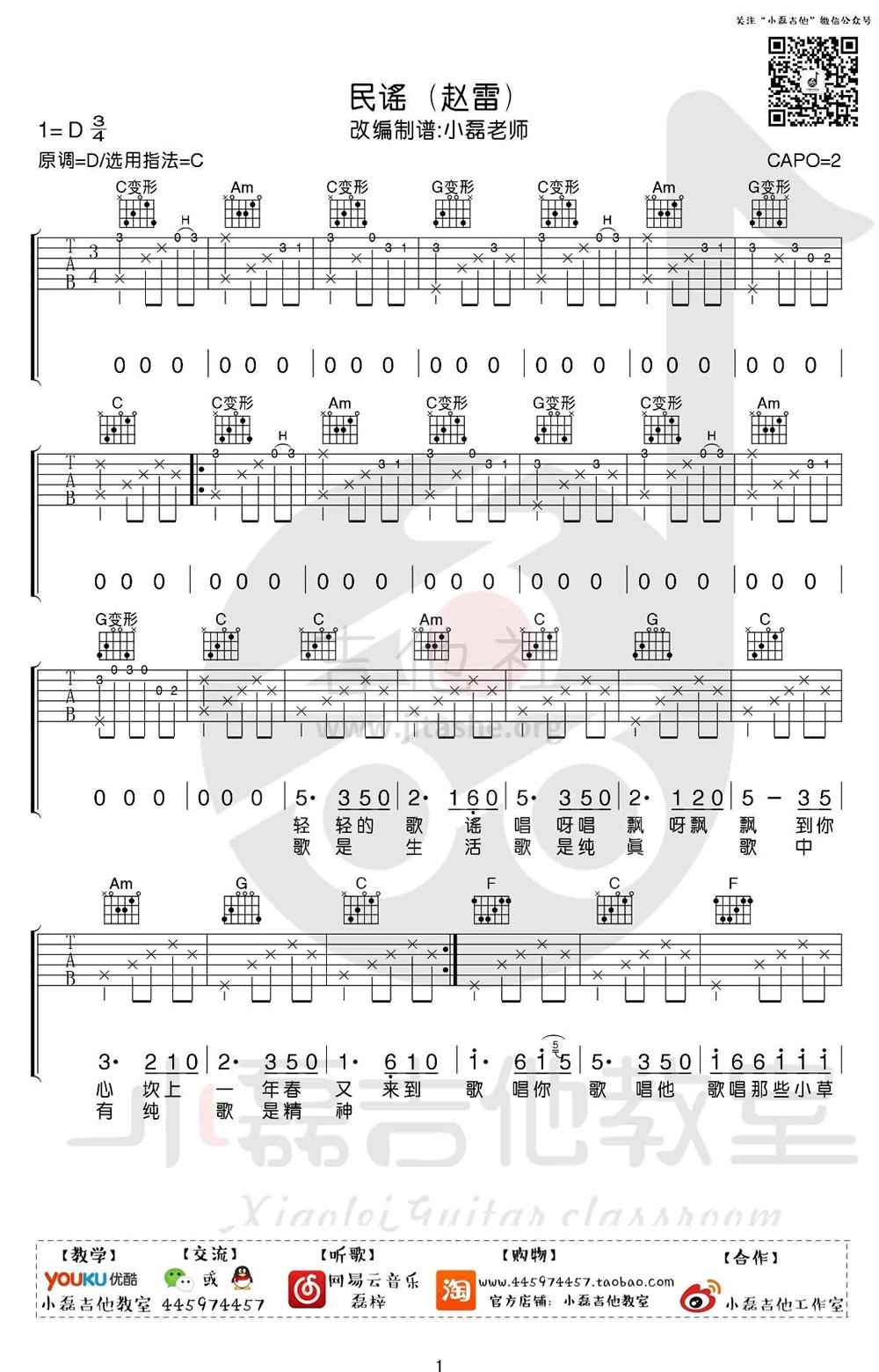 民谣吉他谱(图片谱,弹唱)_赵雷(雷子)_民谣1.jpg