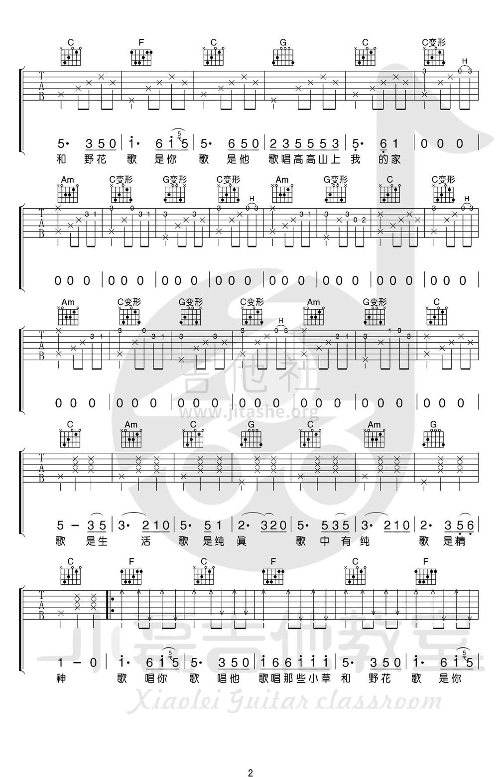 民谣吉他谱(图片谱,弹唱)_赵雷(雷子)_民谣2.jpg