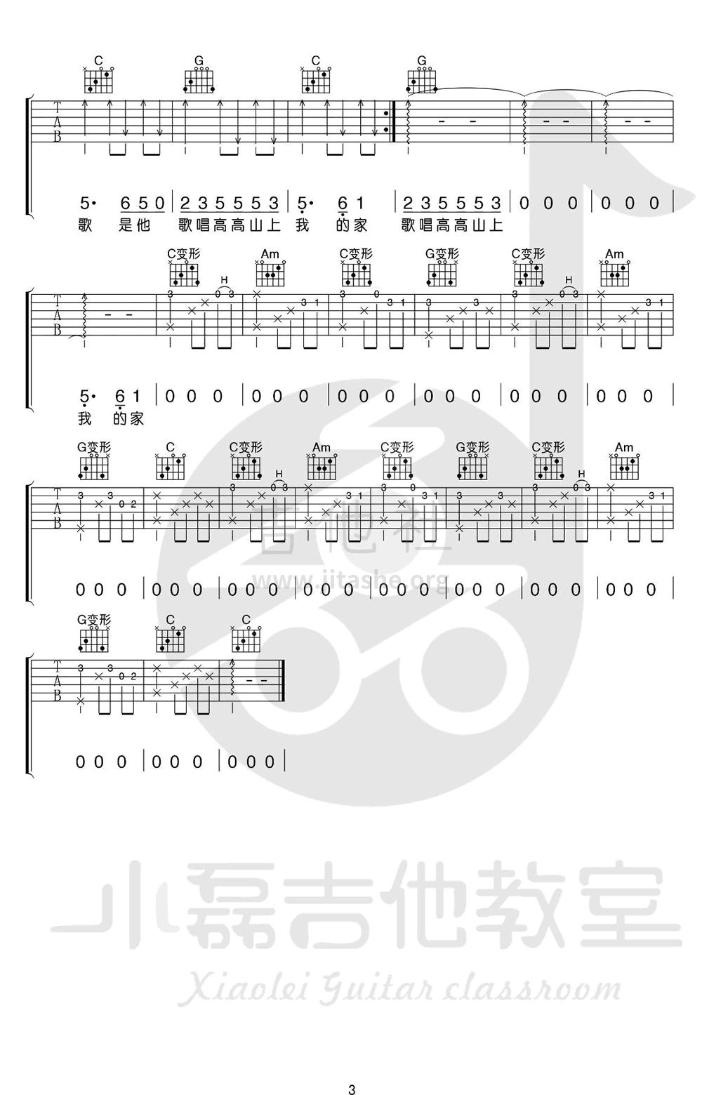 民谣吉他谱(图片谱,弹唱)_赵雷(雷子)_民谣.jpg