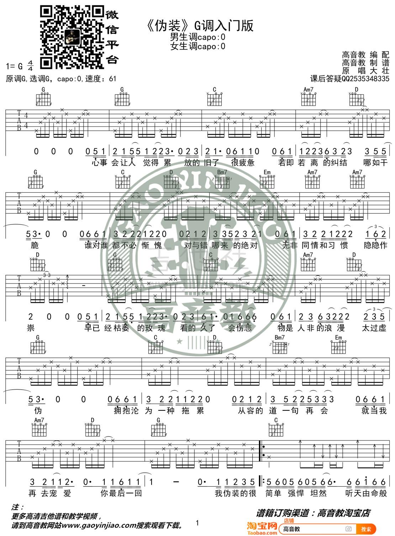 伪装吉他谱(图片谱,弹唱)_大壮_《伪装》G调入门版01.jpg